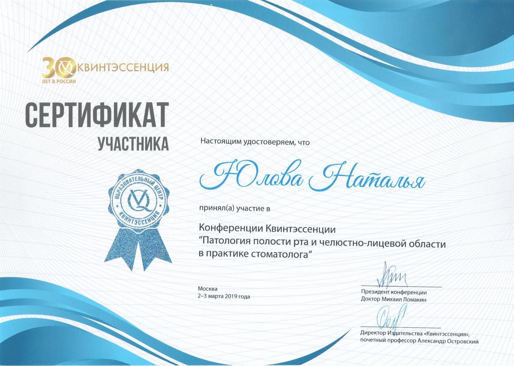 """сертификат Юлова """"Патология челюсти"""""""