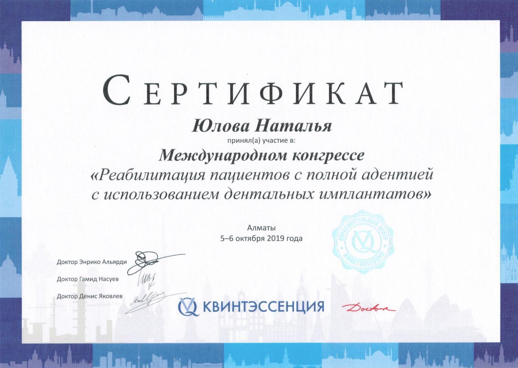 Сертификат Юлова (Алматы)