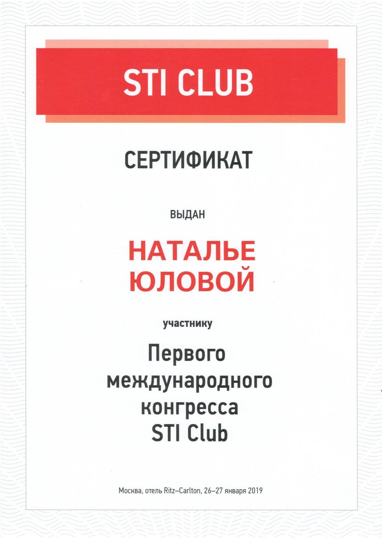 сертификат стоматолога Юловой (2019)