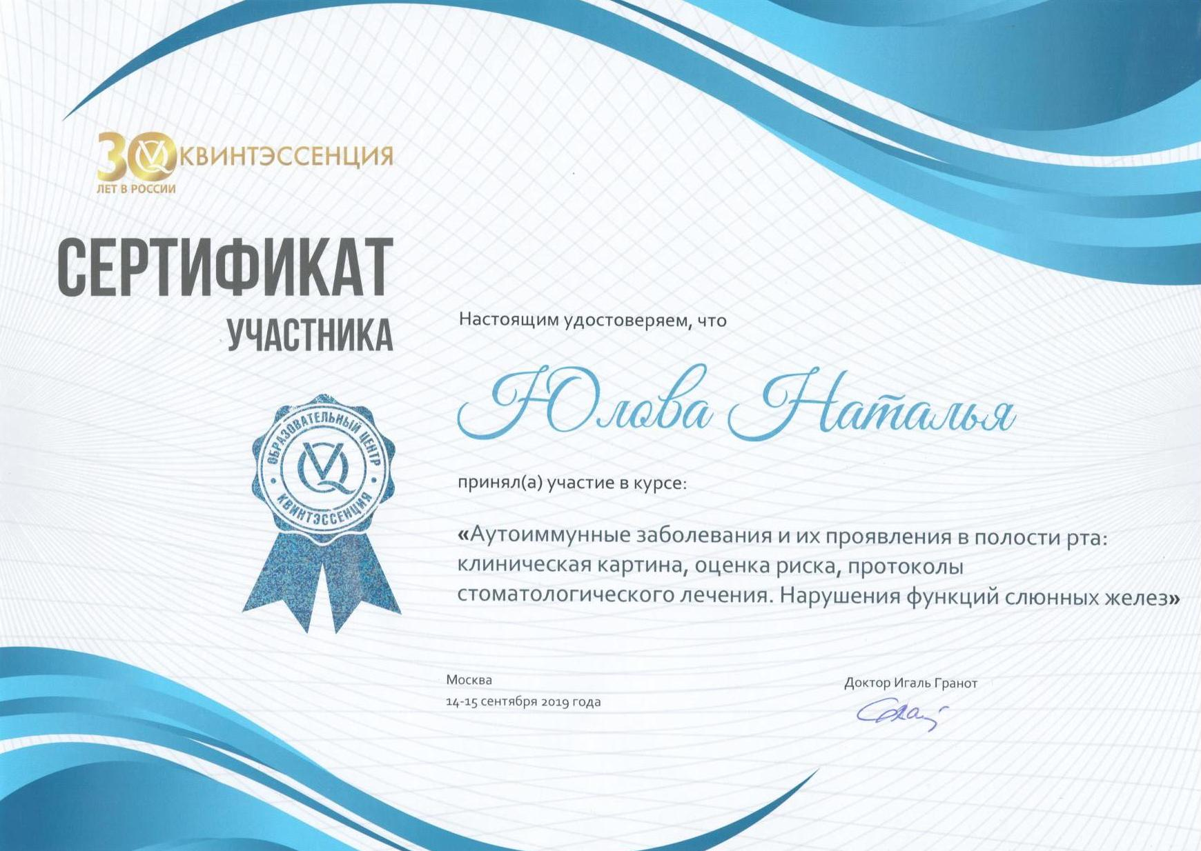 сертиикат Юлова (13-14 сентрября)