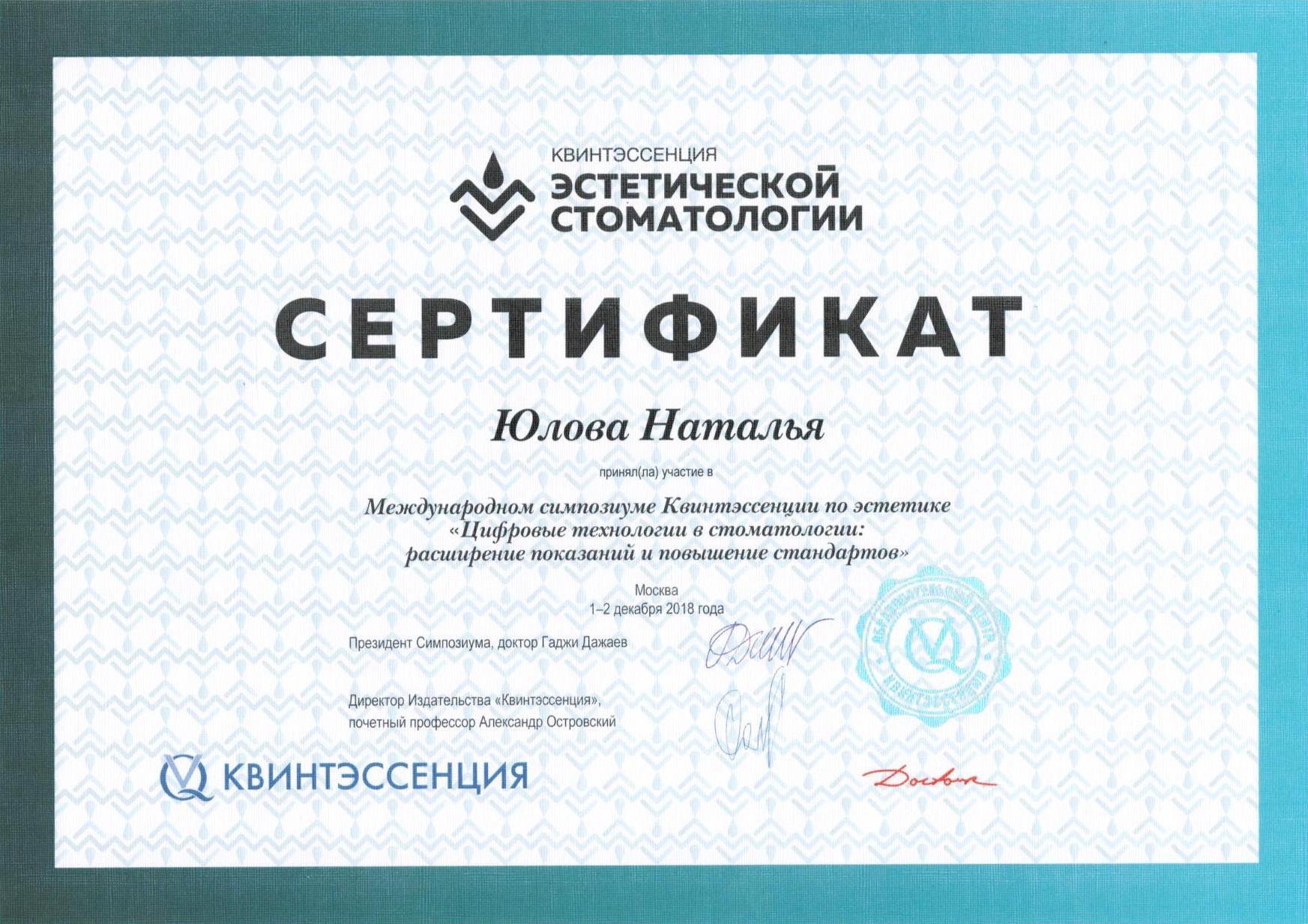 Сертификат Юловой