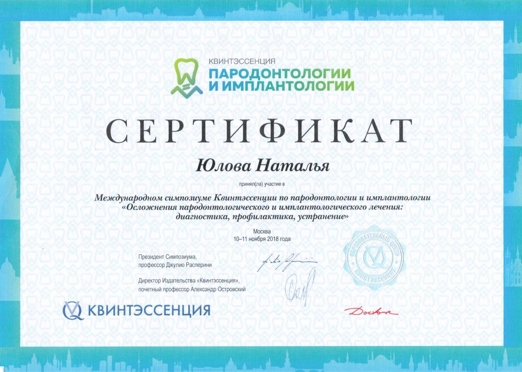 Сертификат Юлова (ноябрь 2018)