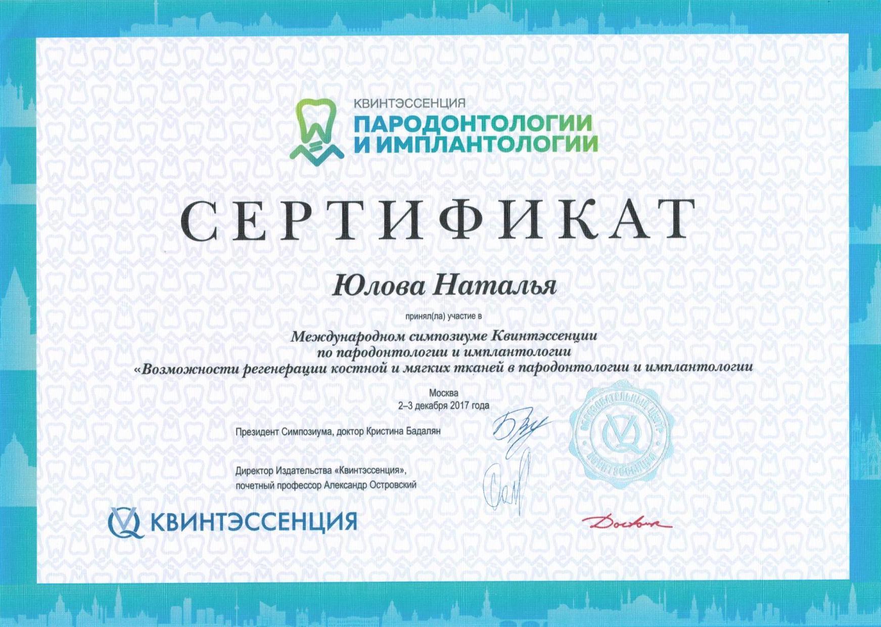 сертификат Юлова (Москва 2-3 декабря 2017)