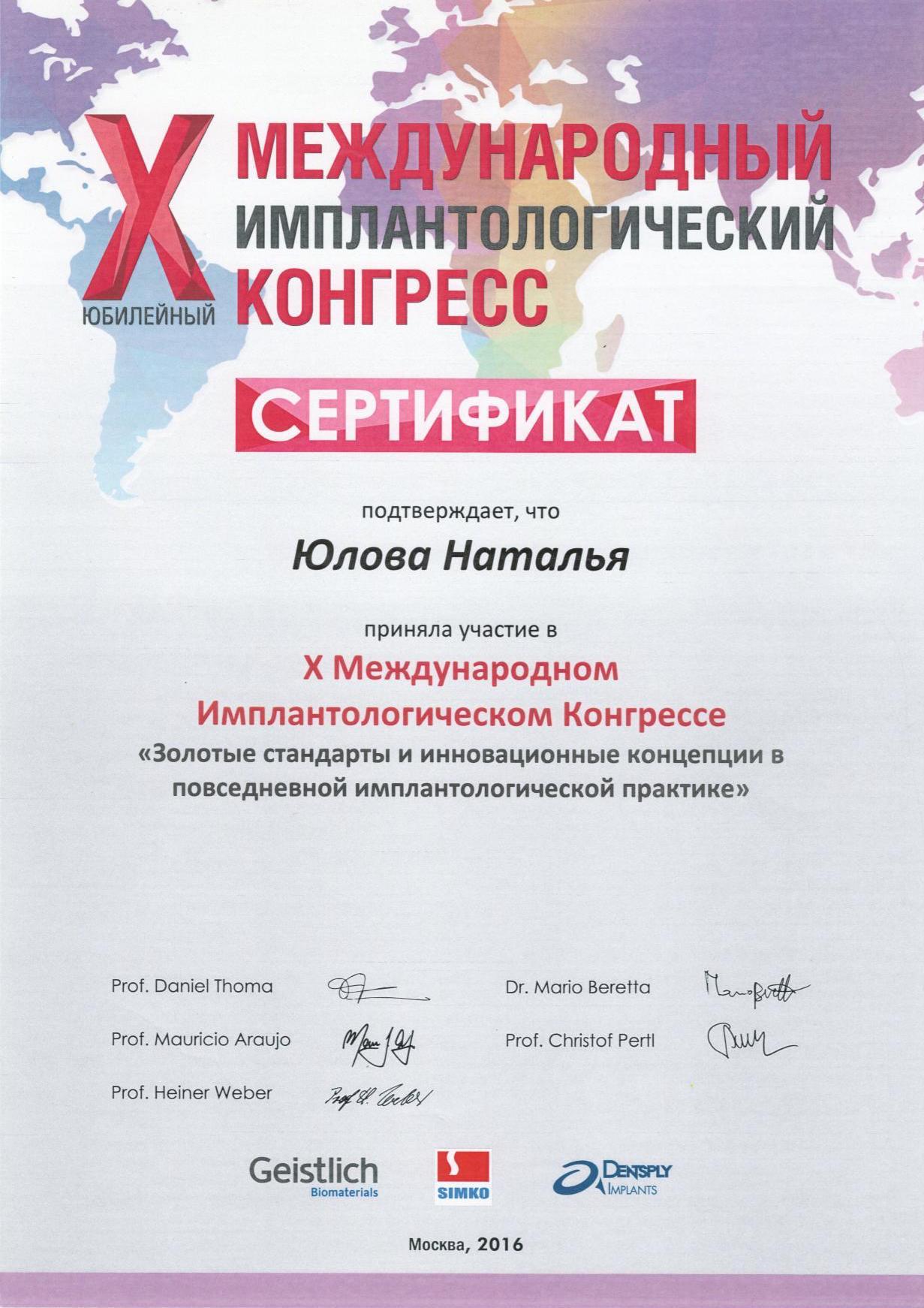 сертификат Юлова за участие в конгрессе