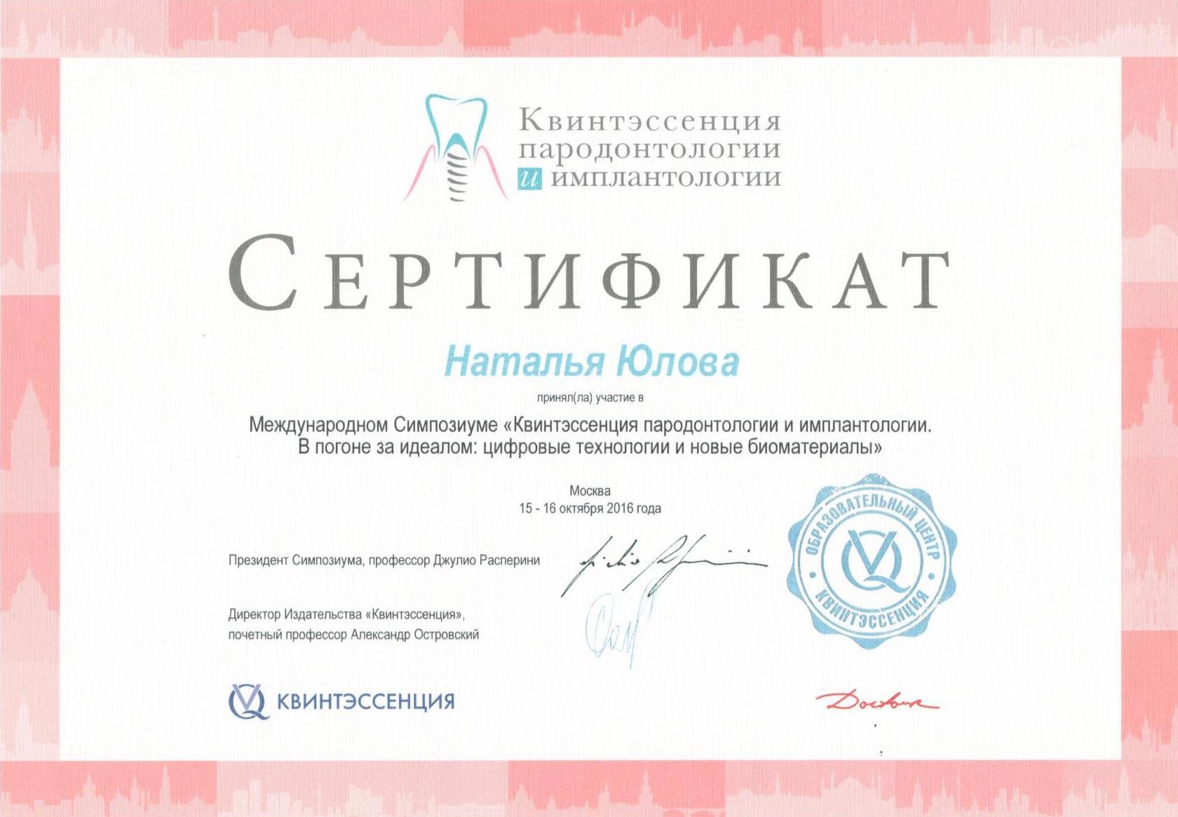 Сертификат Юлова (Москва 2016)