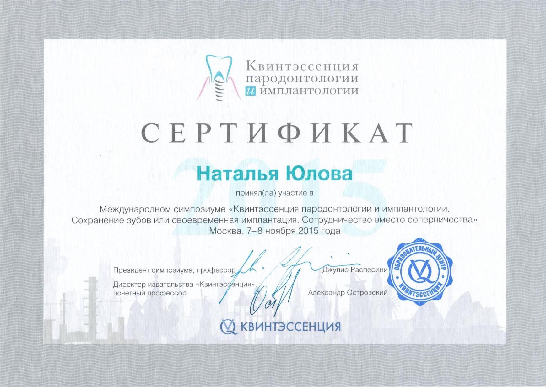 Сертификат Юловой Натальи