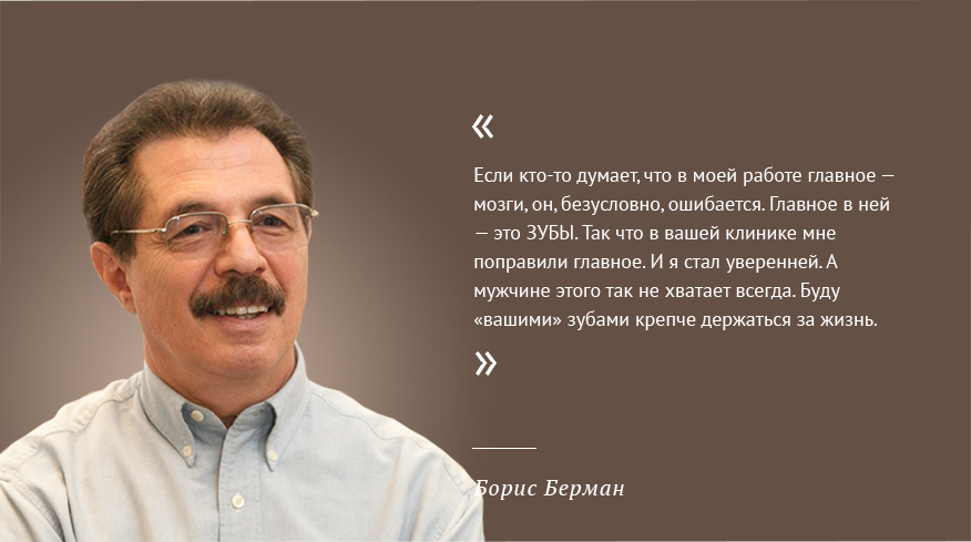 Стоматология отзыв от Бориса Бермана