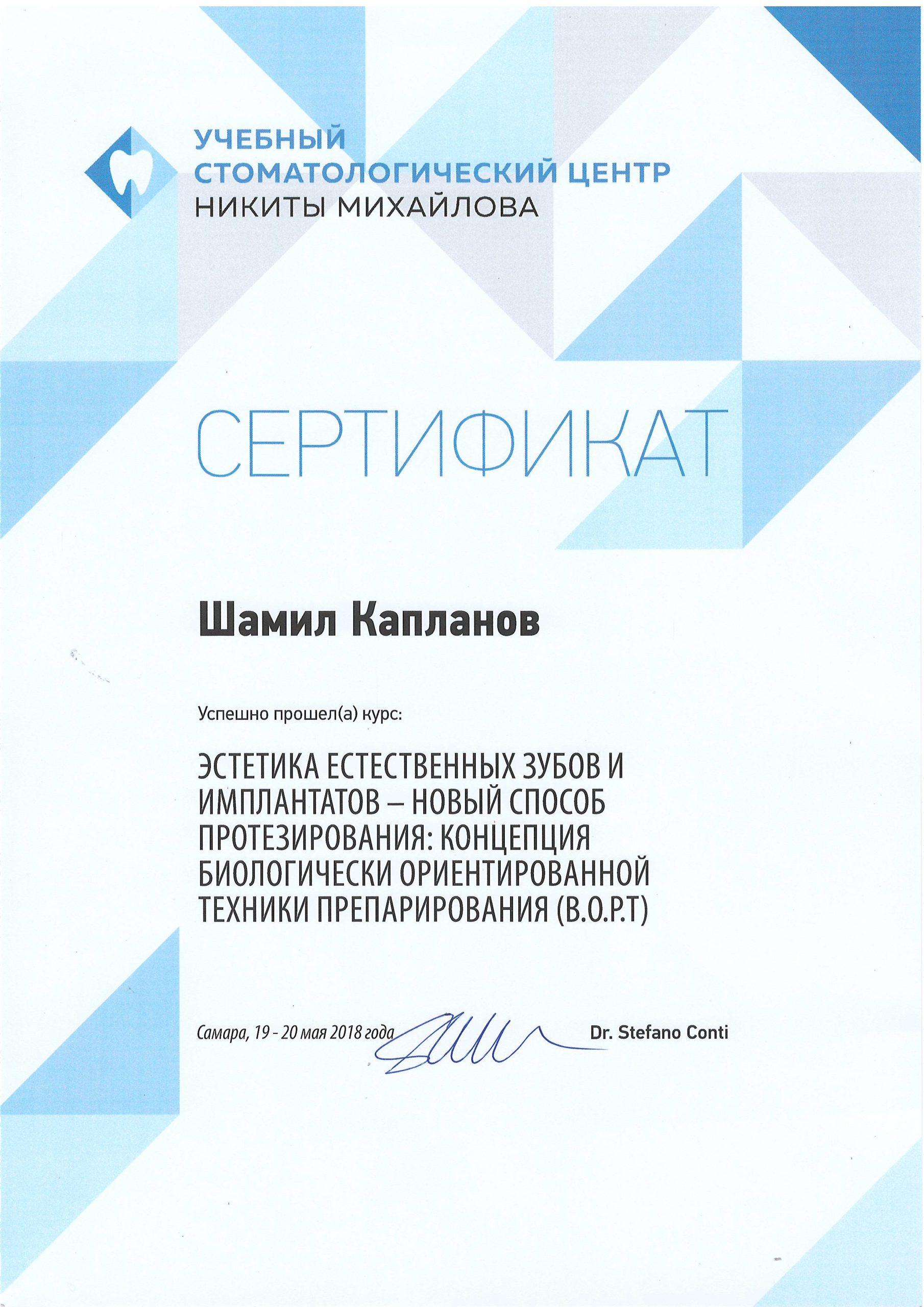 сертификат Шамил Капланов (2018)