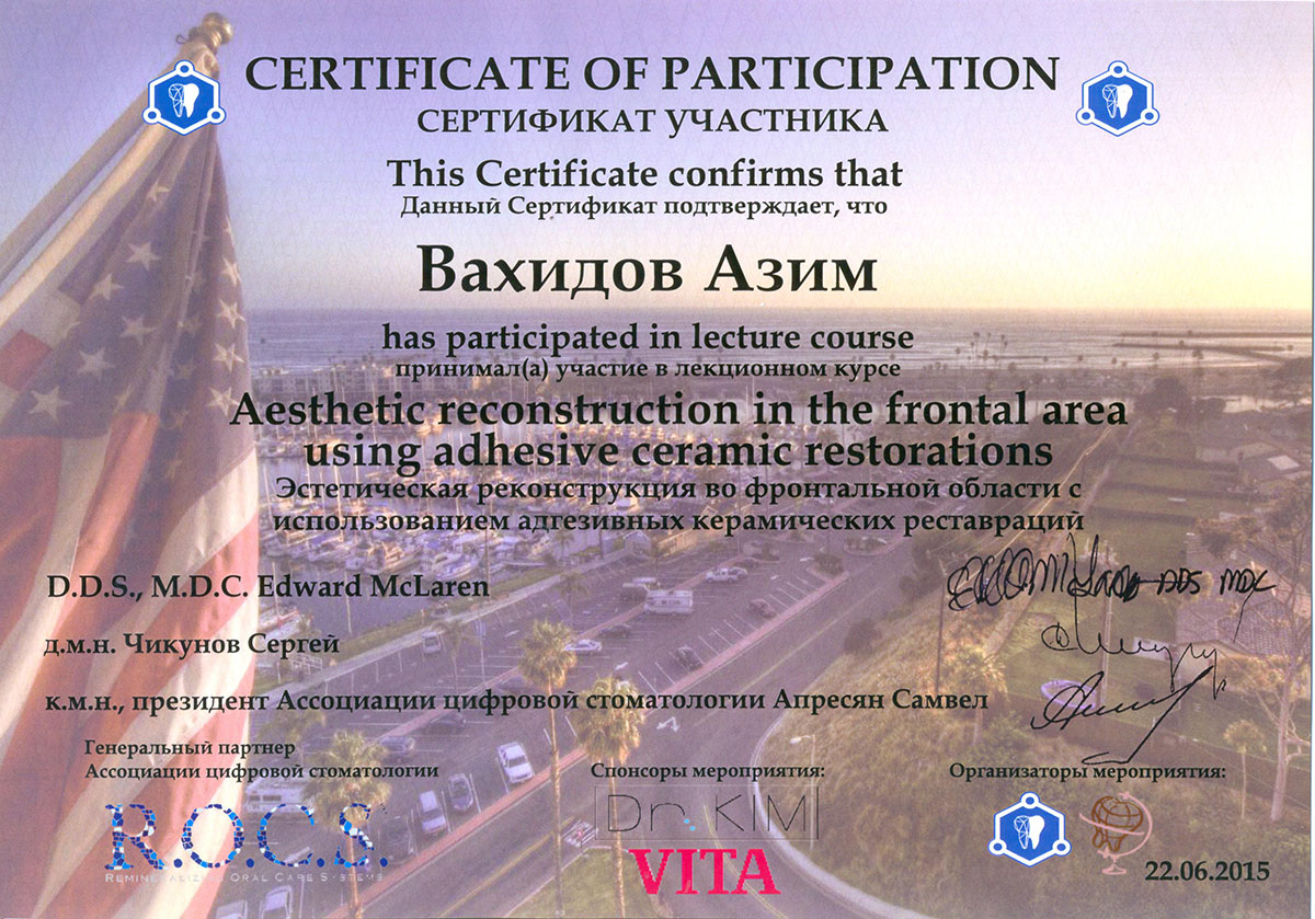 сертификат Вахидов Азим (2015)