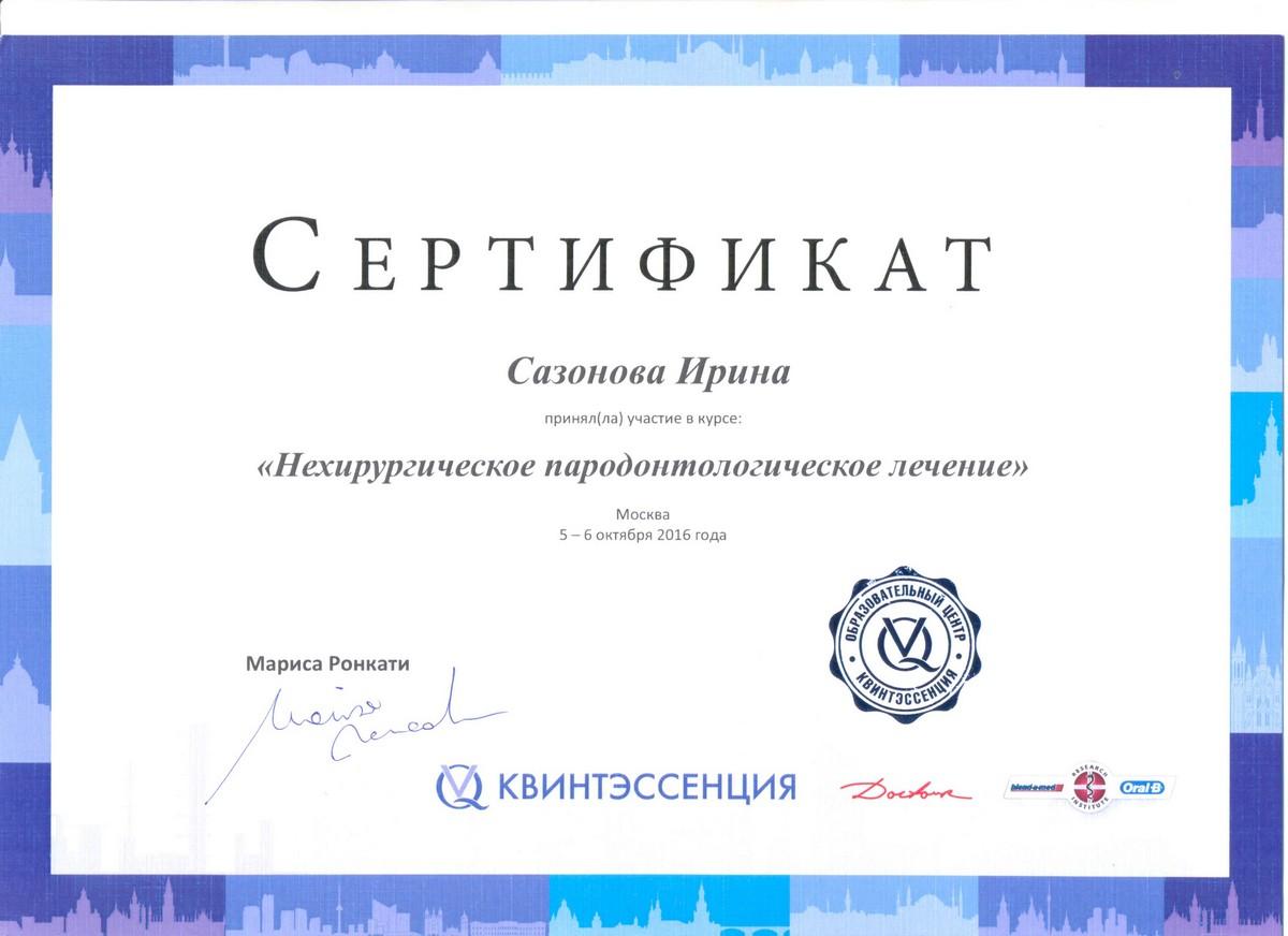 """сертификат """"нехирургическое парадантологическое лечение"""""""