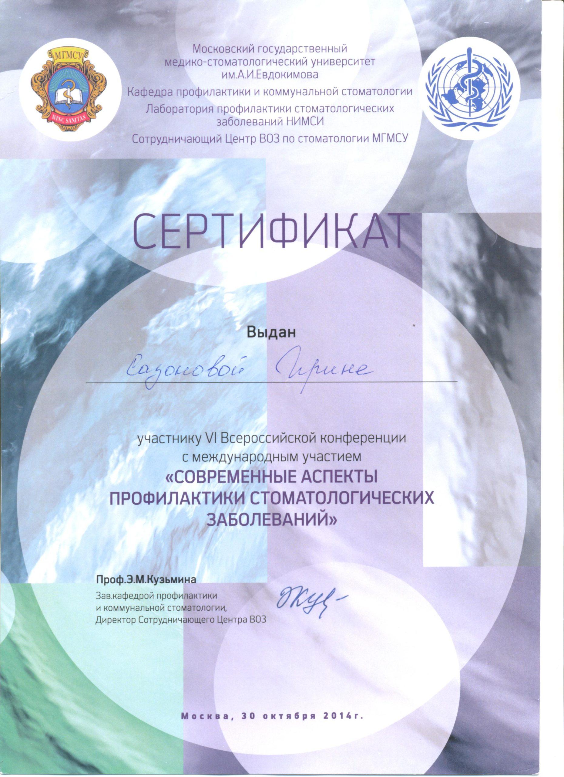 сертификат Сазонова (2014)
