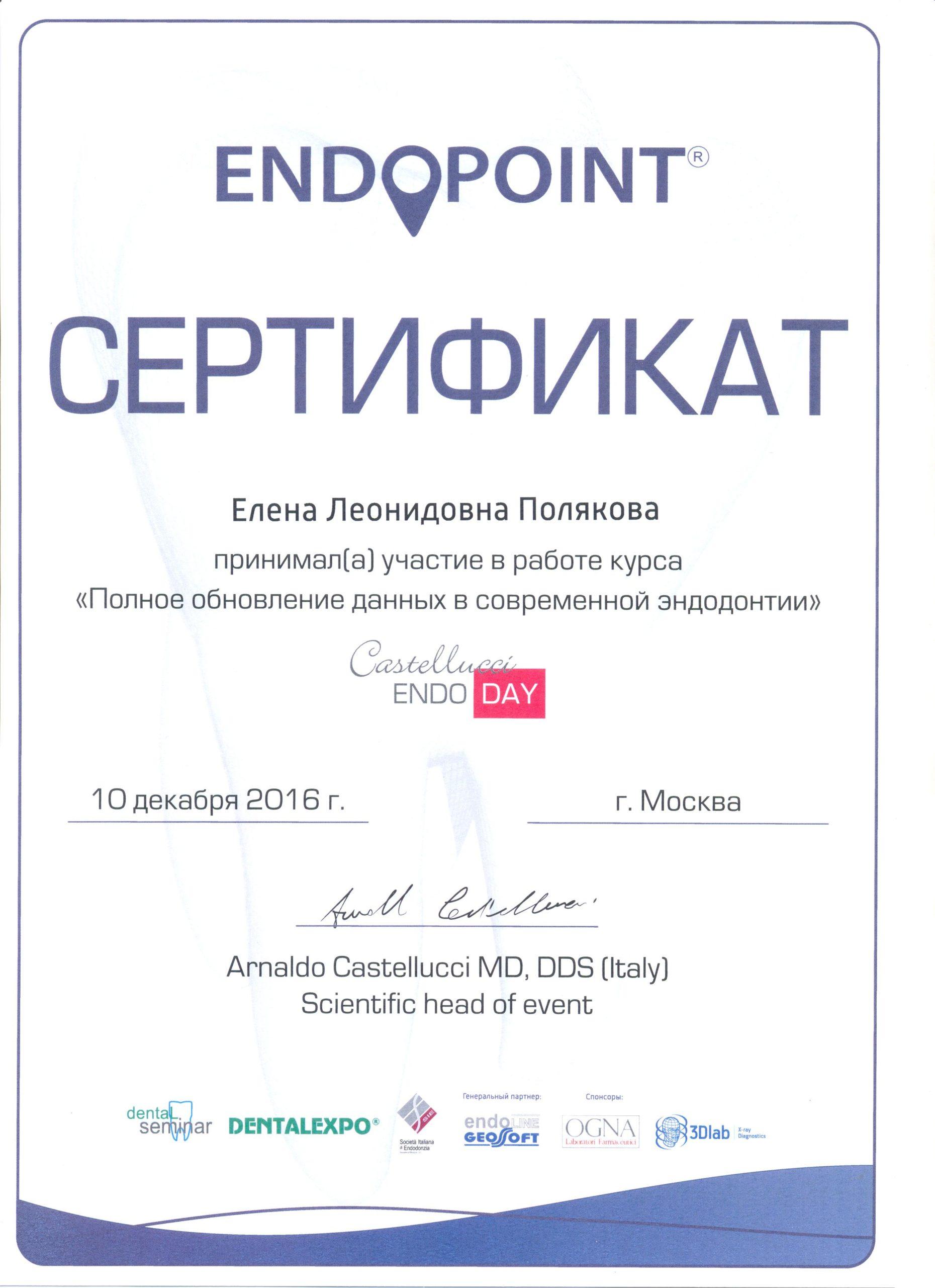 сертификат стоматолога Полякова декабрь 2016