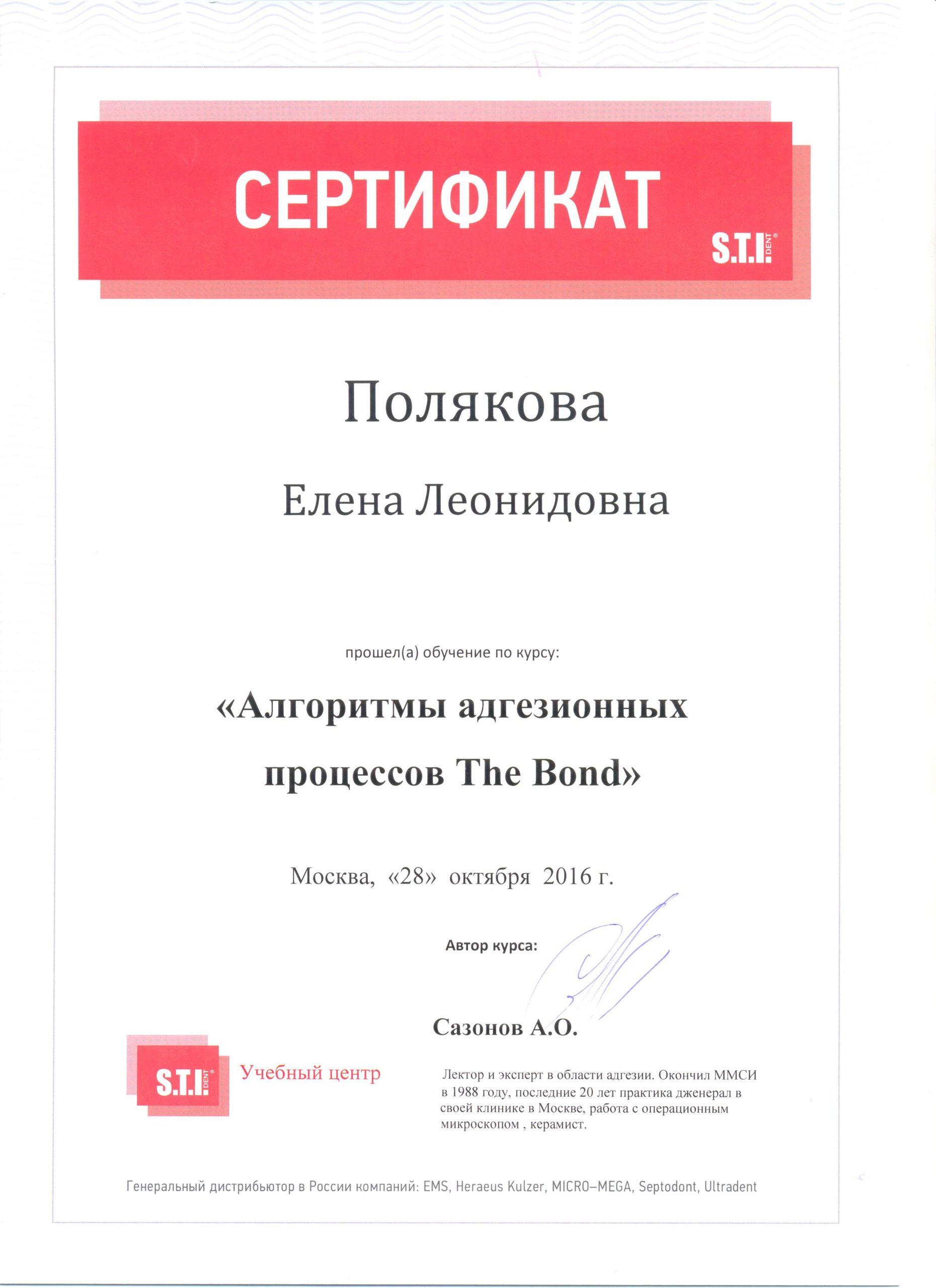 сертификат стоматолога Полякова октябрь 2016