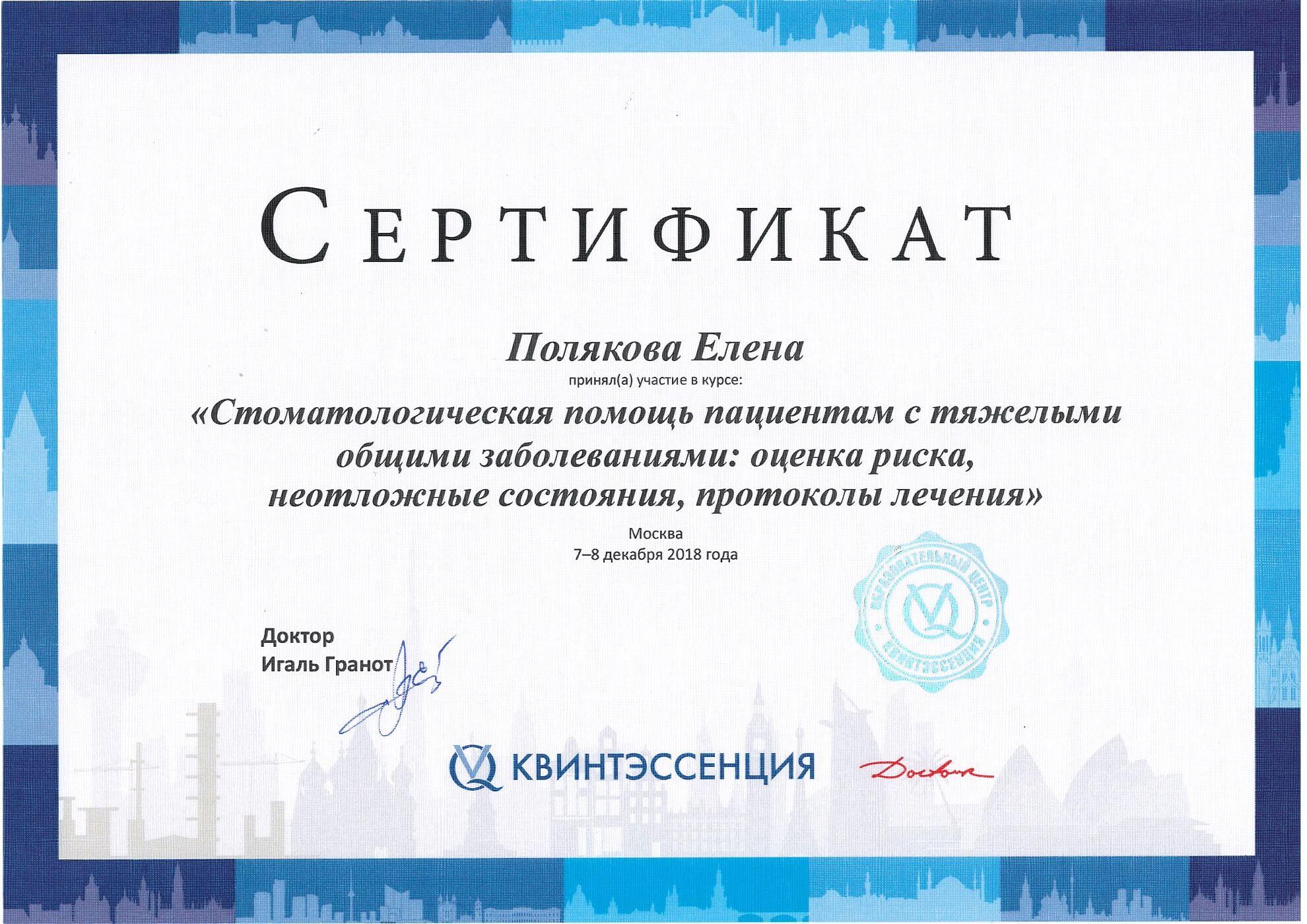 сертификат стоматолога Полякова декабрь 2018