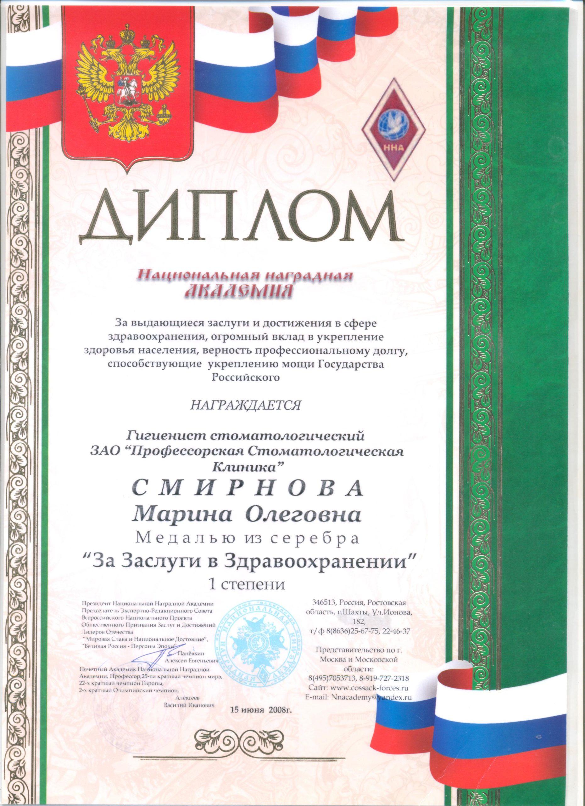 диплом Смирнова