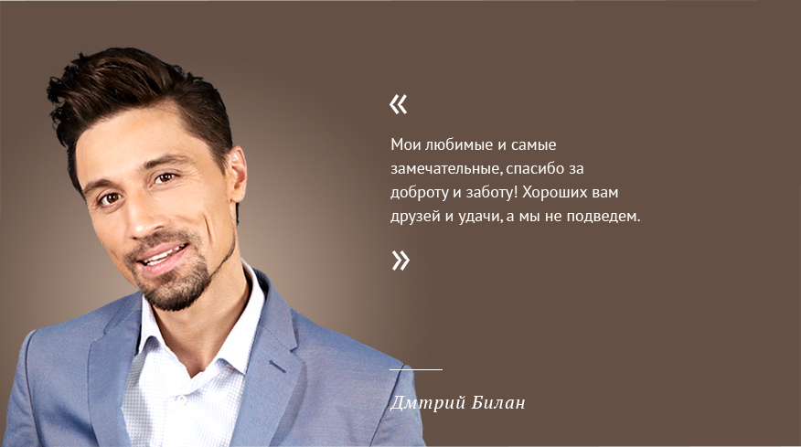 Стоматология отзыв от Дмитрия Билана