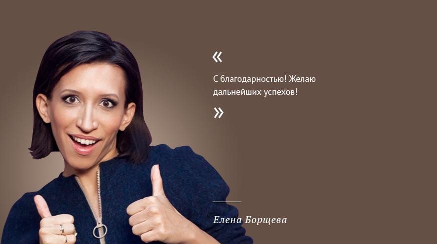 Стоматология отзыв от Елены Борщевой