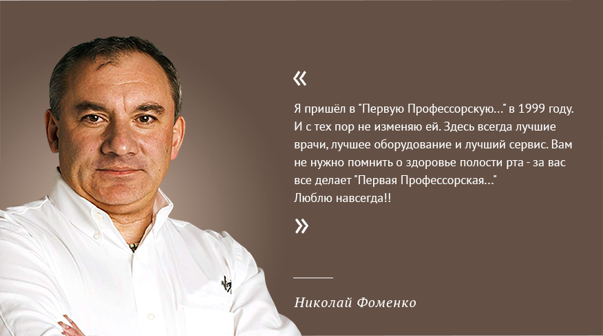 Стоматология отзыв от Николая Фоменко