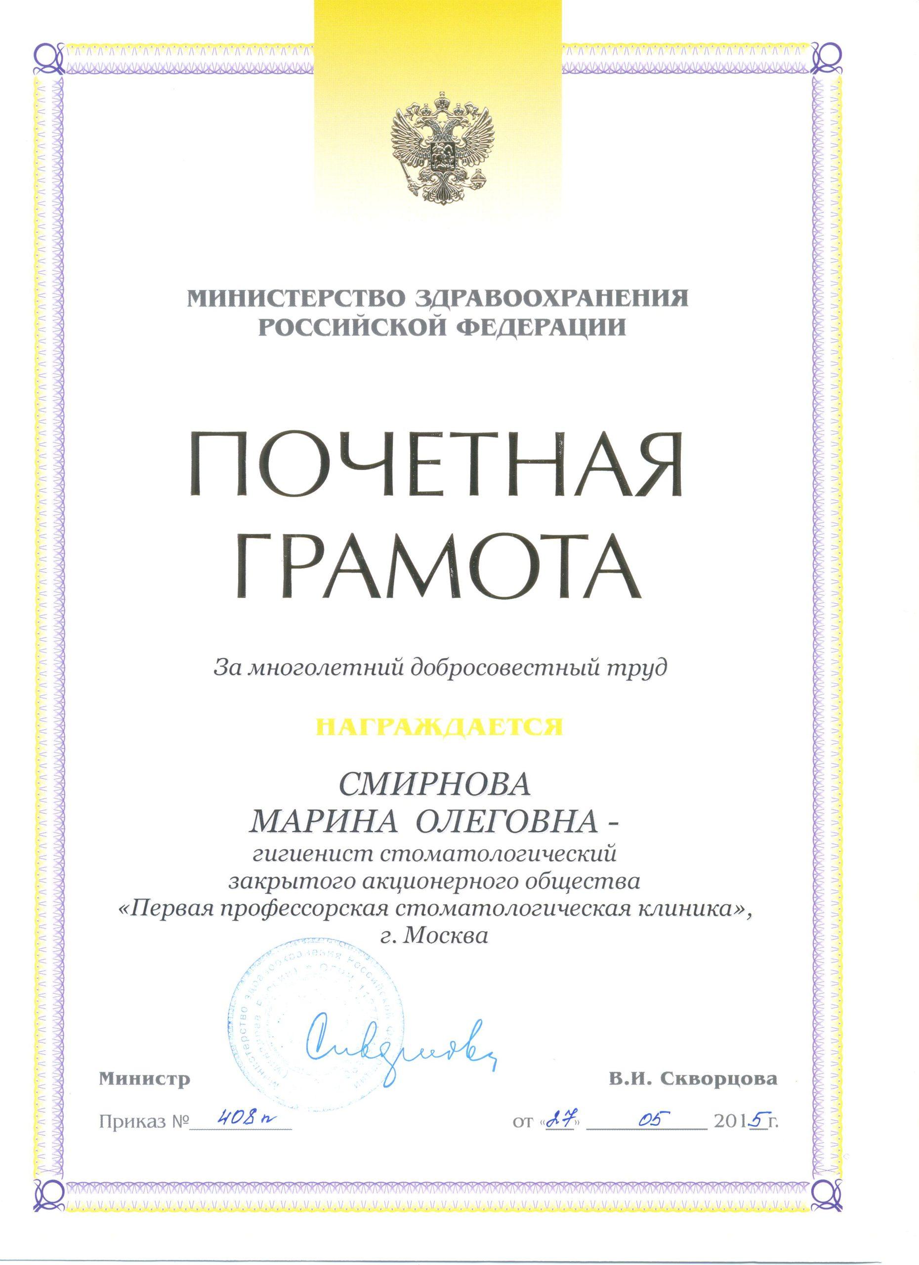 грамота Смирнова
