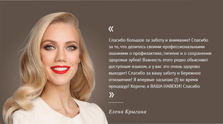 Стоматология отзыв от Елены Крыгиной