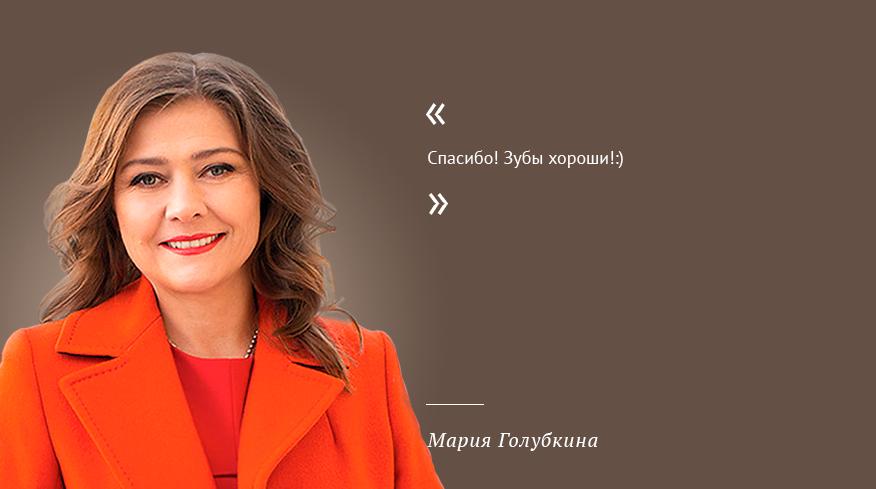 Стоматология отзыв от Марии Голубкиной