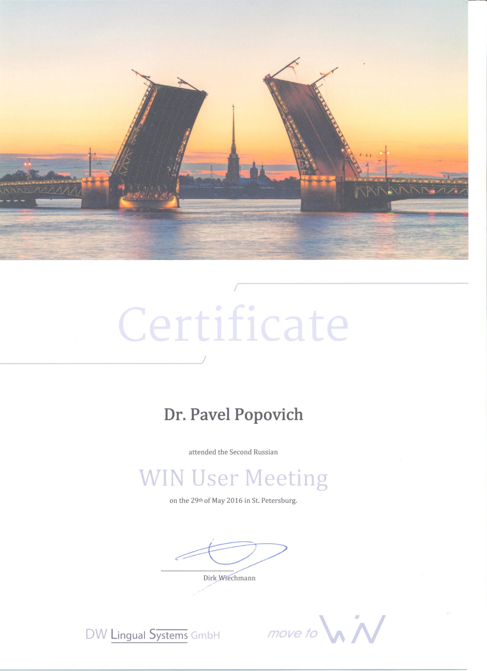 сертификат стоматолога Попович май 2016