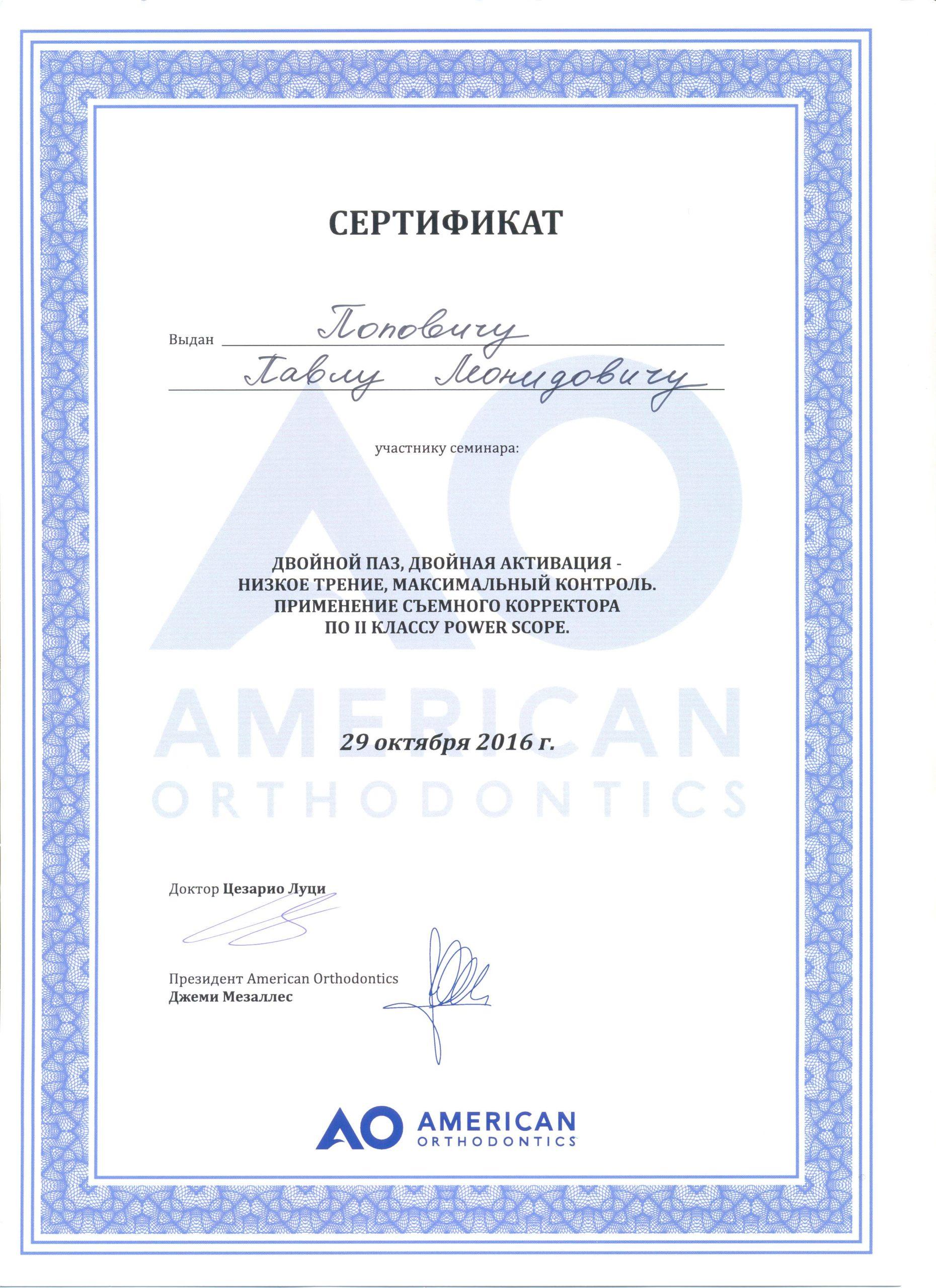 сертификат стоматолога Попович 2016