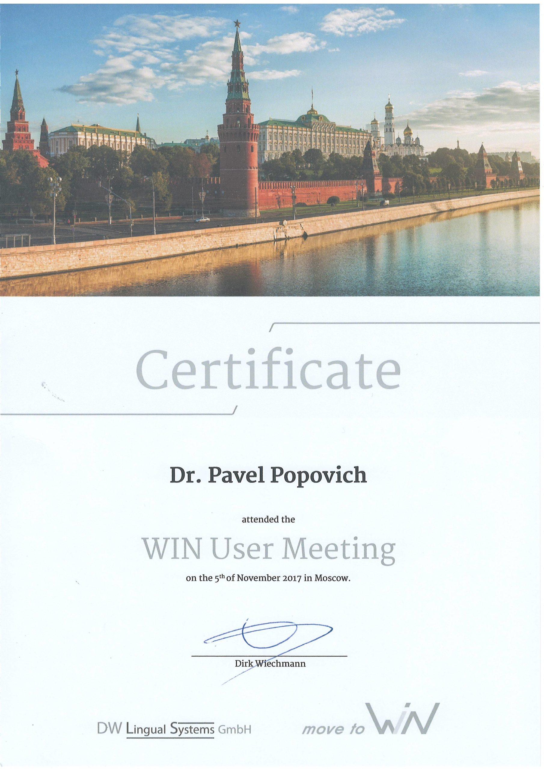 сертификат стоматолога Попович ноябрь 2017