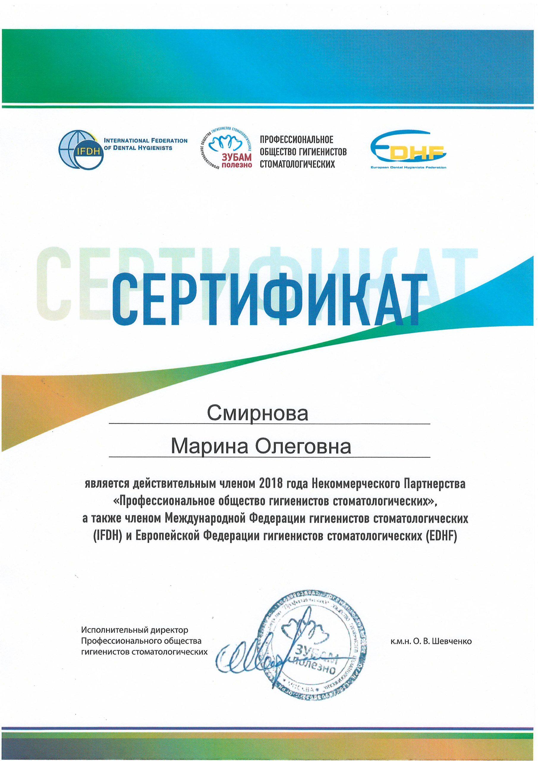 сертификат Смирнова М.О