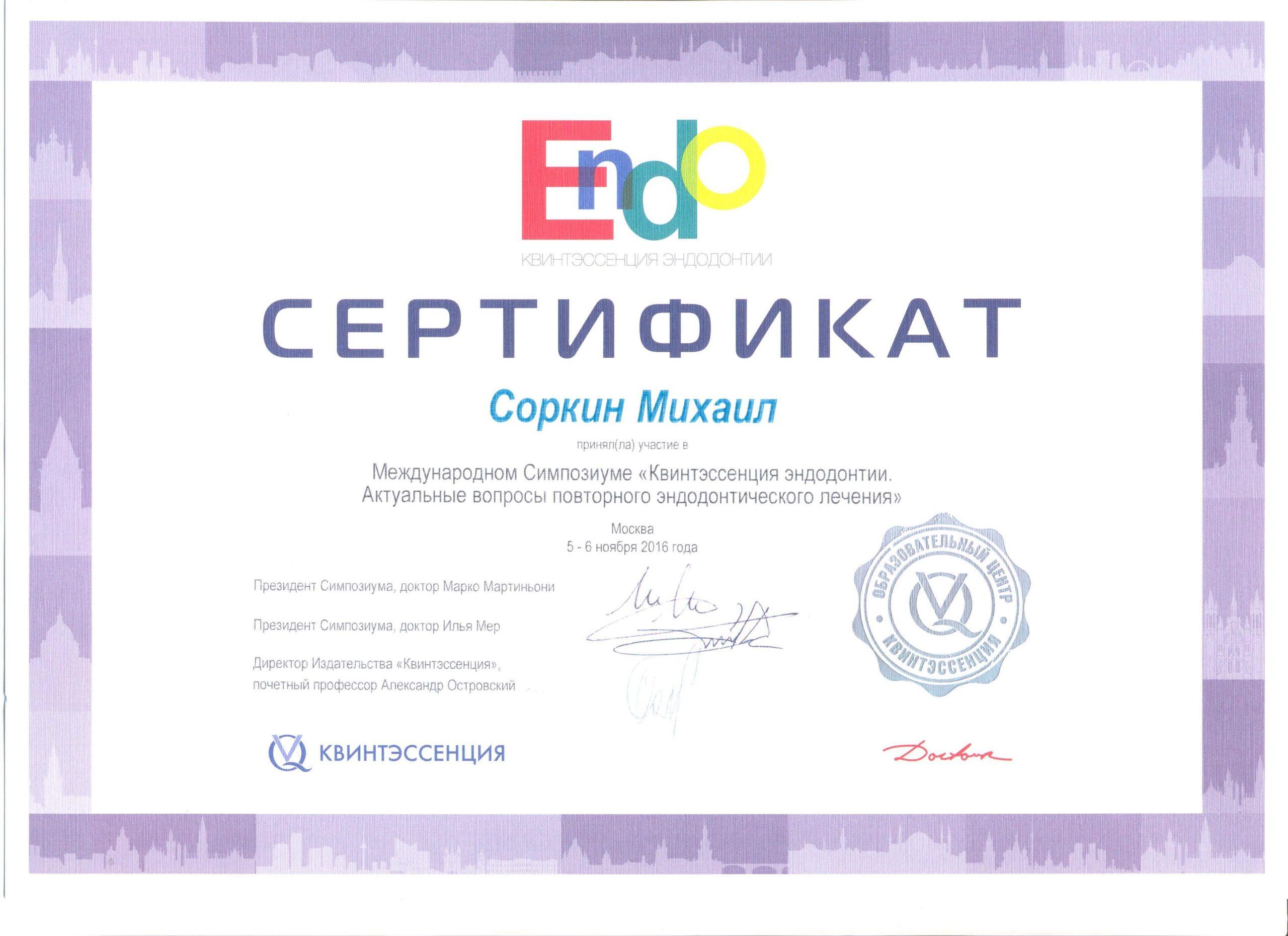 сертификат стоматолога Соркин 2016