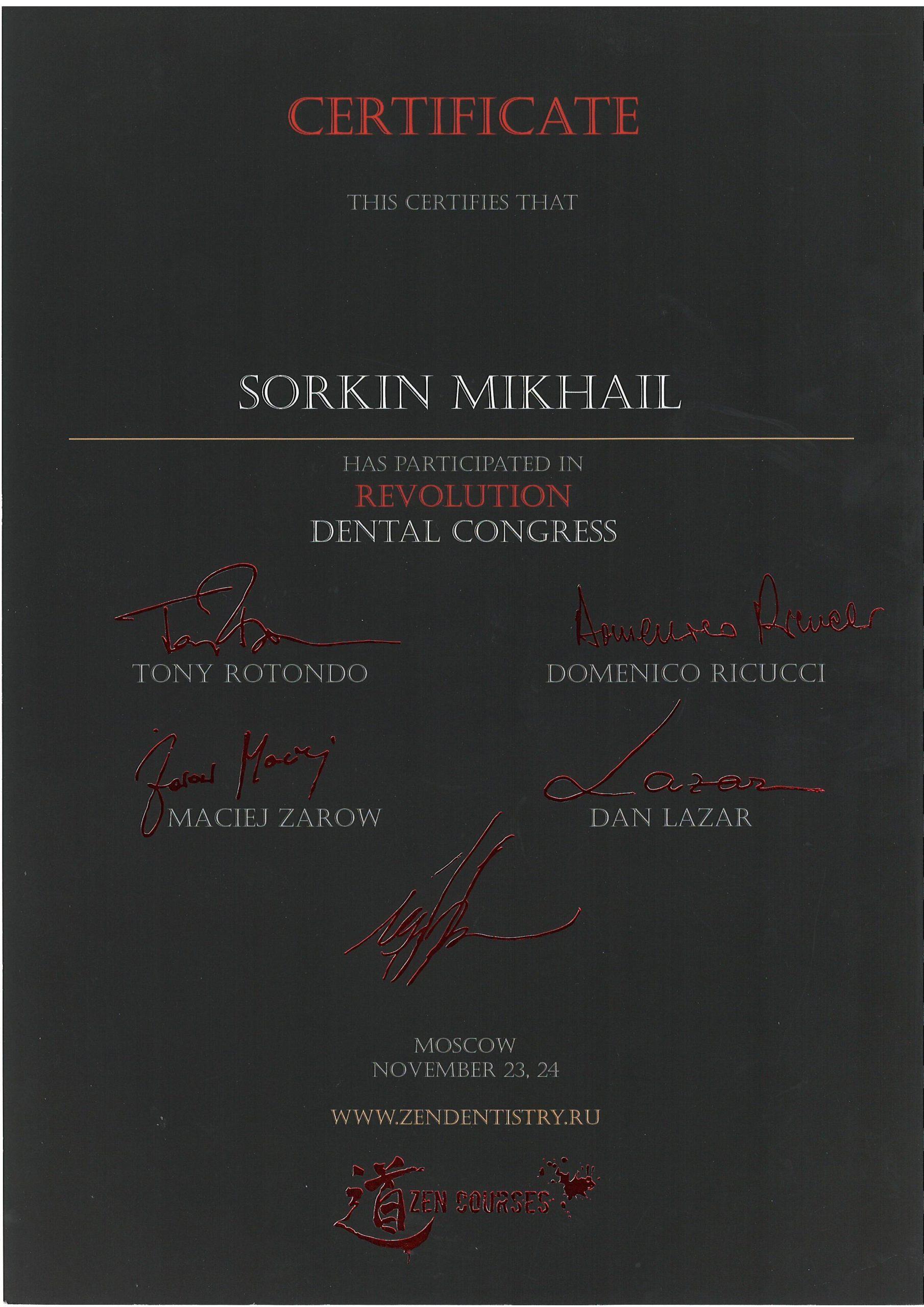 сертификат стоматолога Соркин ноябрь