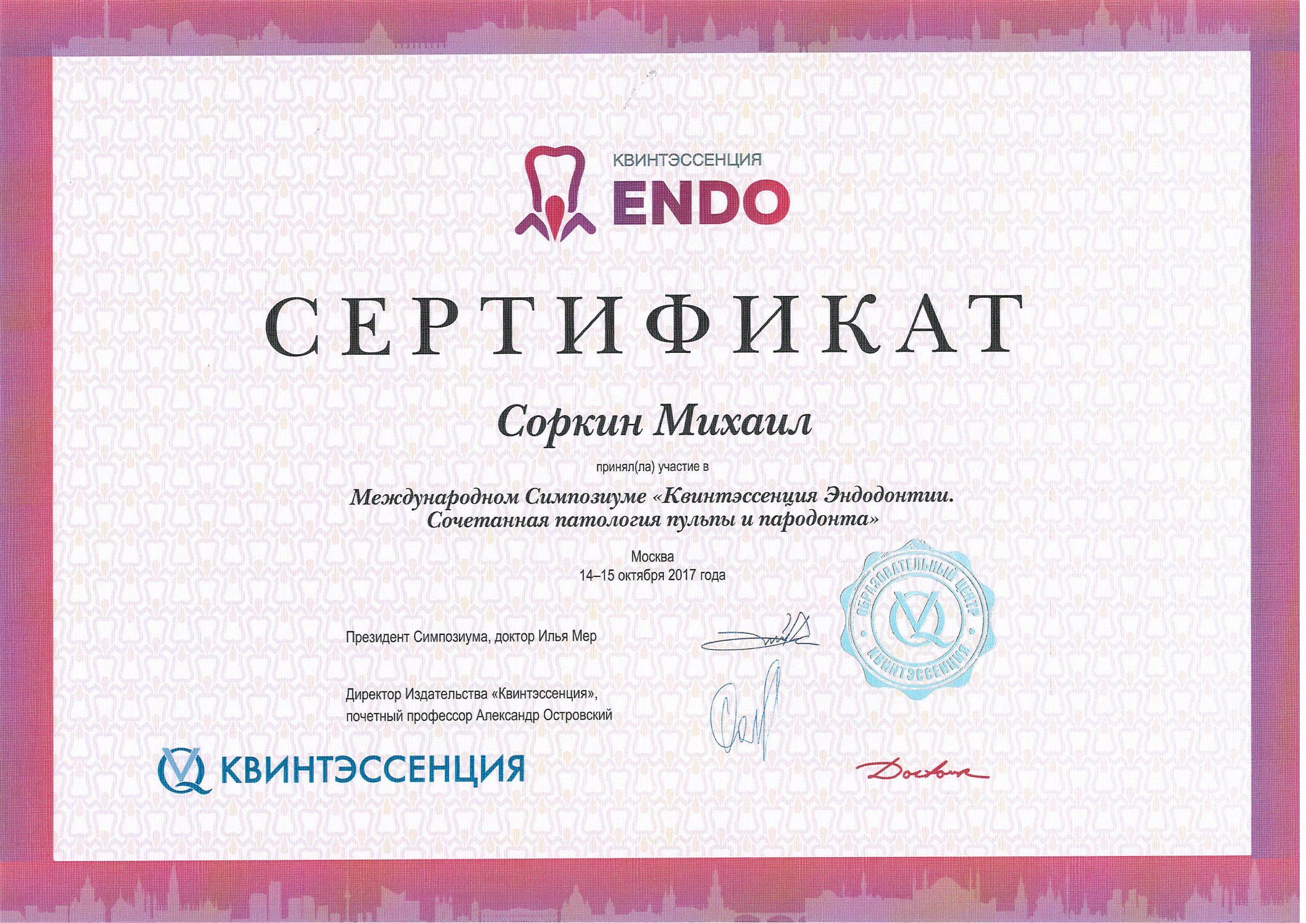 сертификат стоматолога Соркин 2017