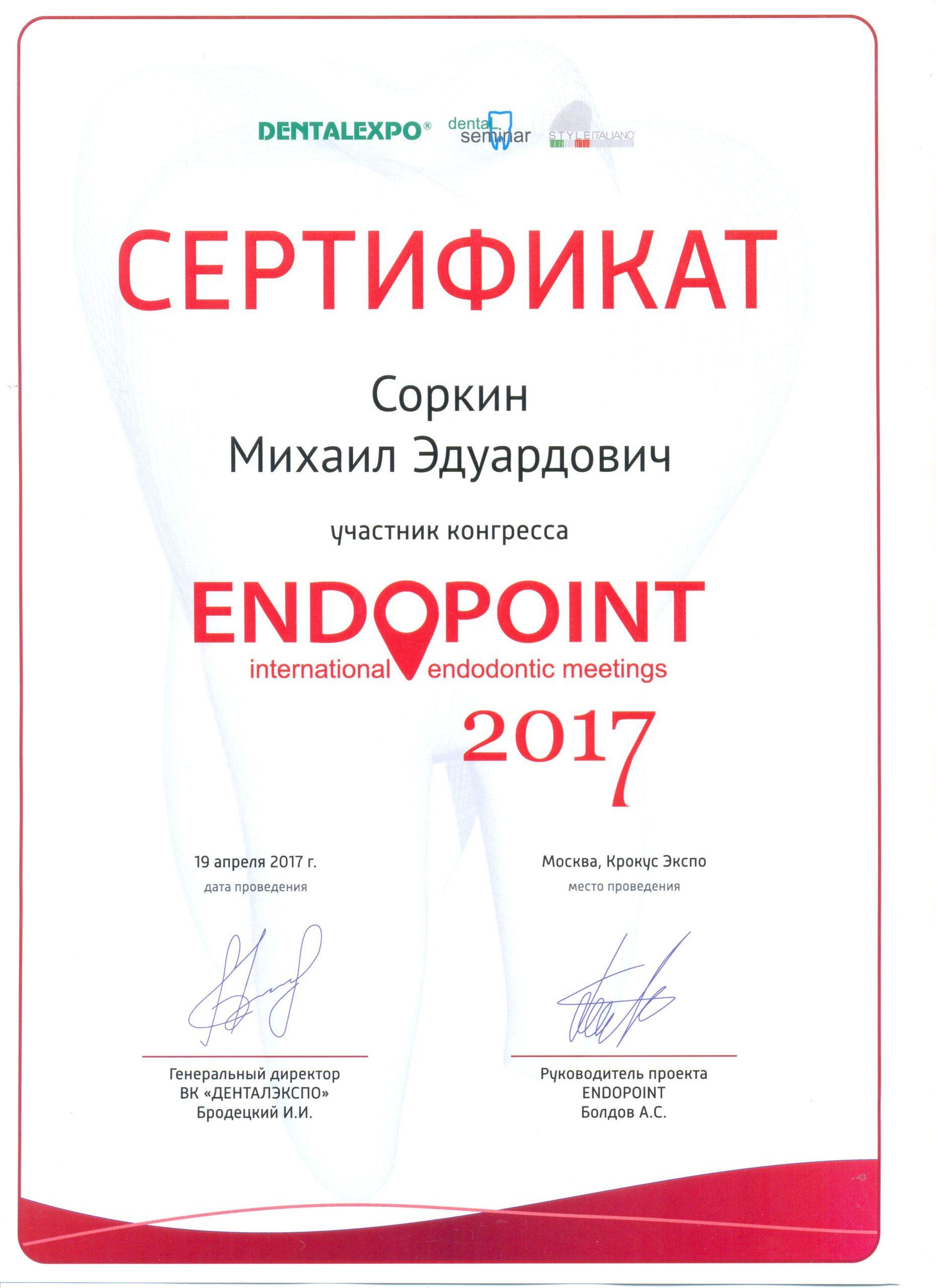 сертификат стоматолога эндодонтия 2017