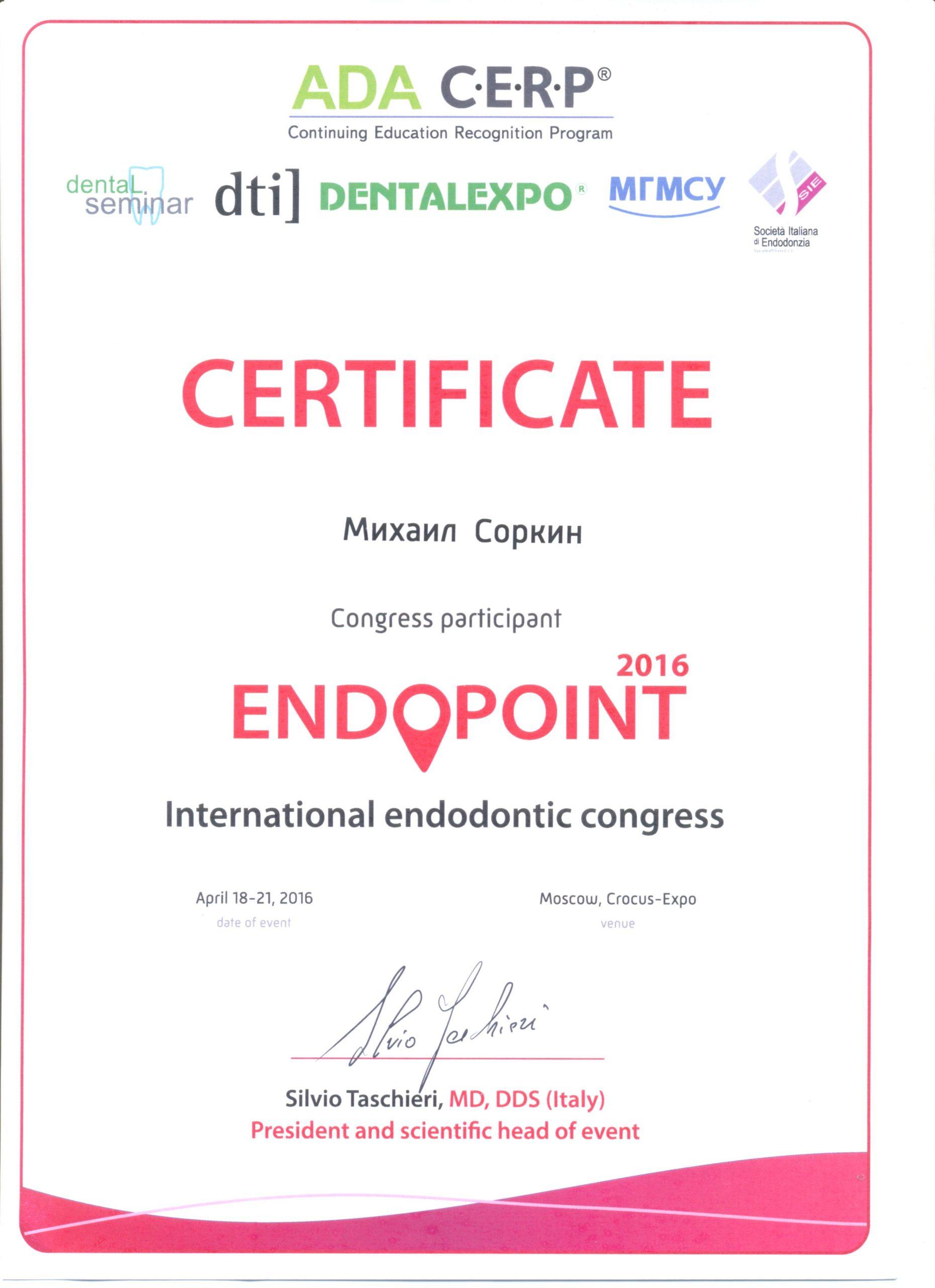 сертификат стоматолога Соркина эндодонтия