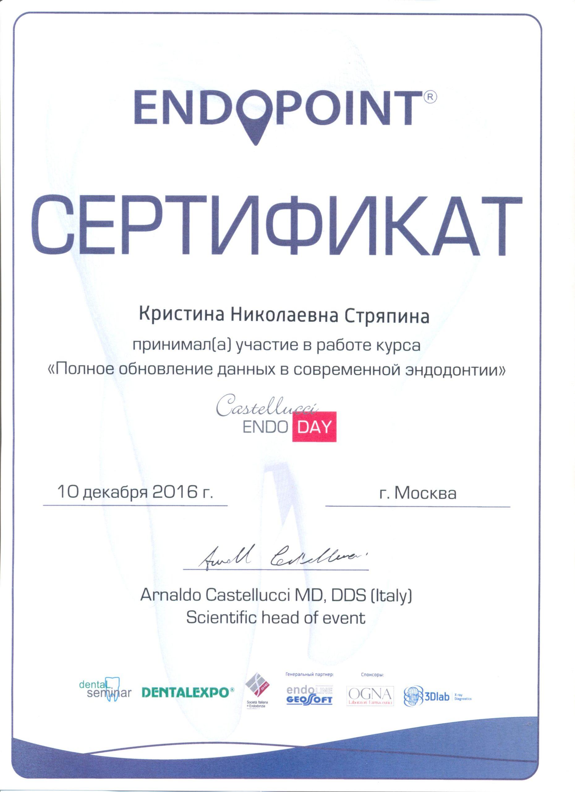 сертификат Стряпина ( МСК 2016)
