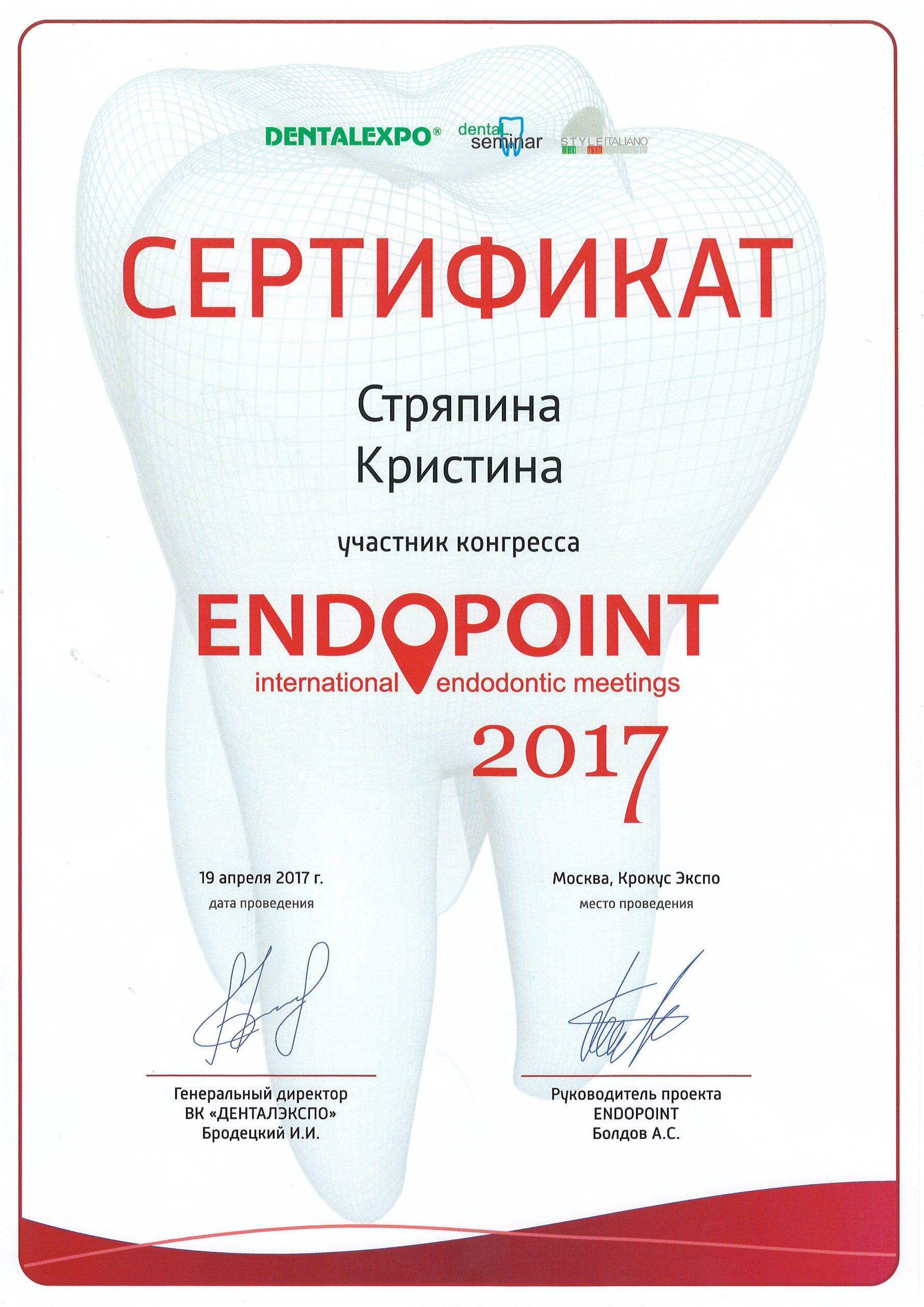 сертификат Стряпина 2017
