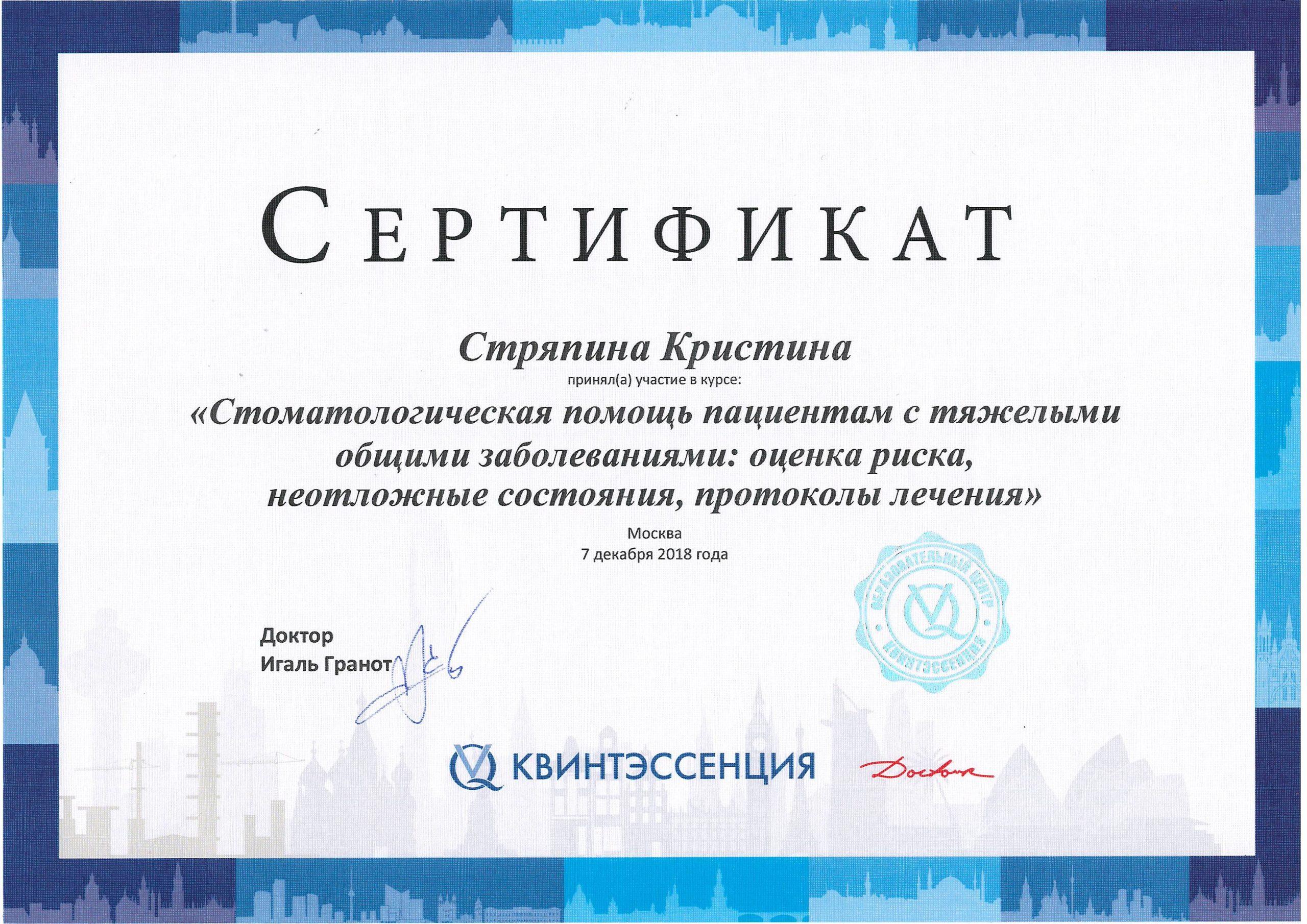 Сертификат Стряпина (Мск 2018)