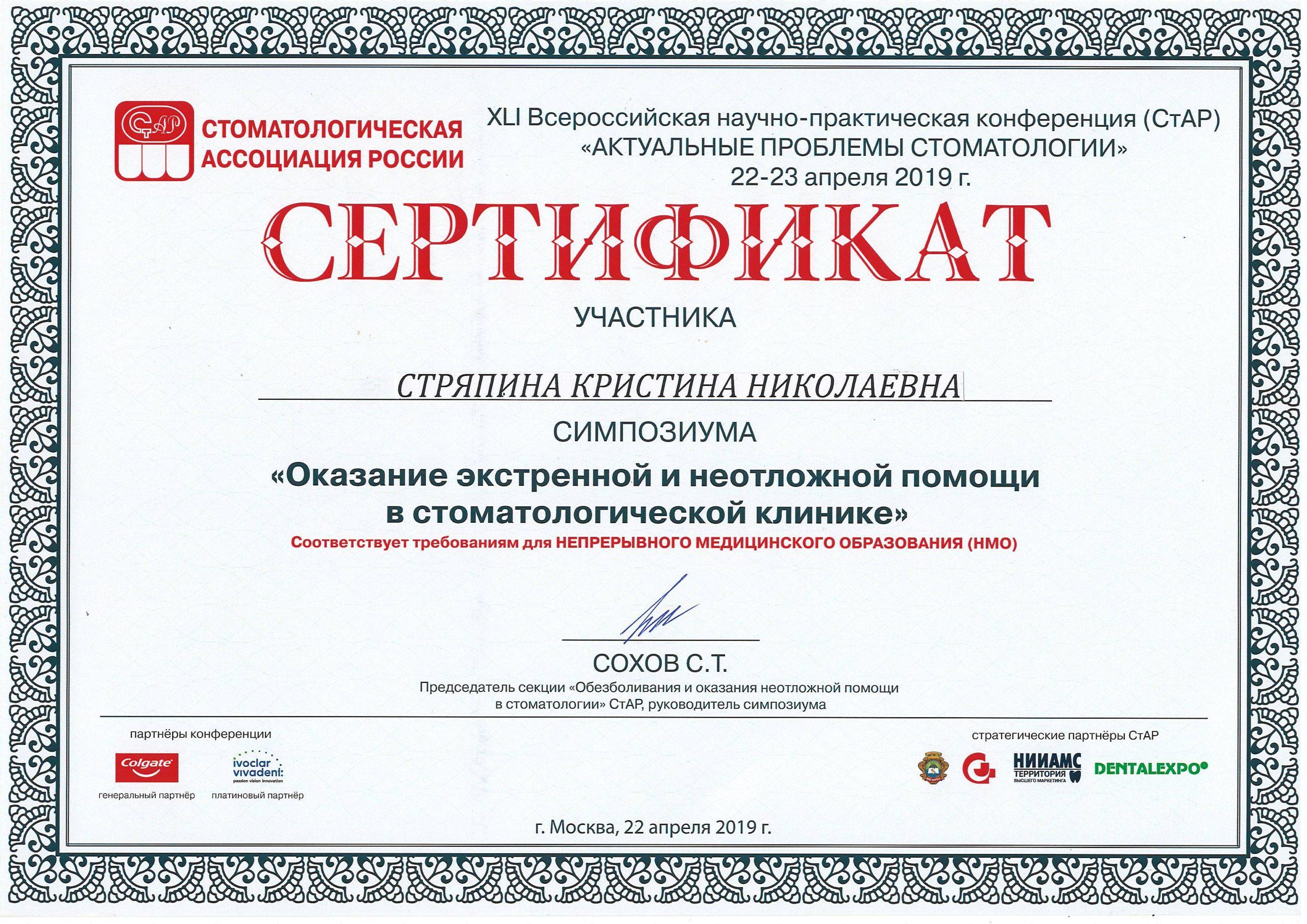 Сертификат Стряпина (апрель 2019)