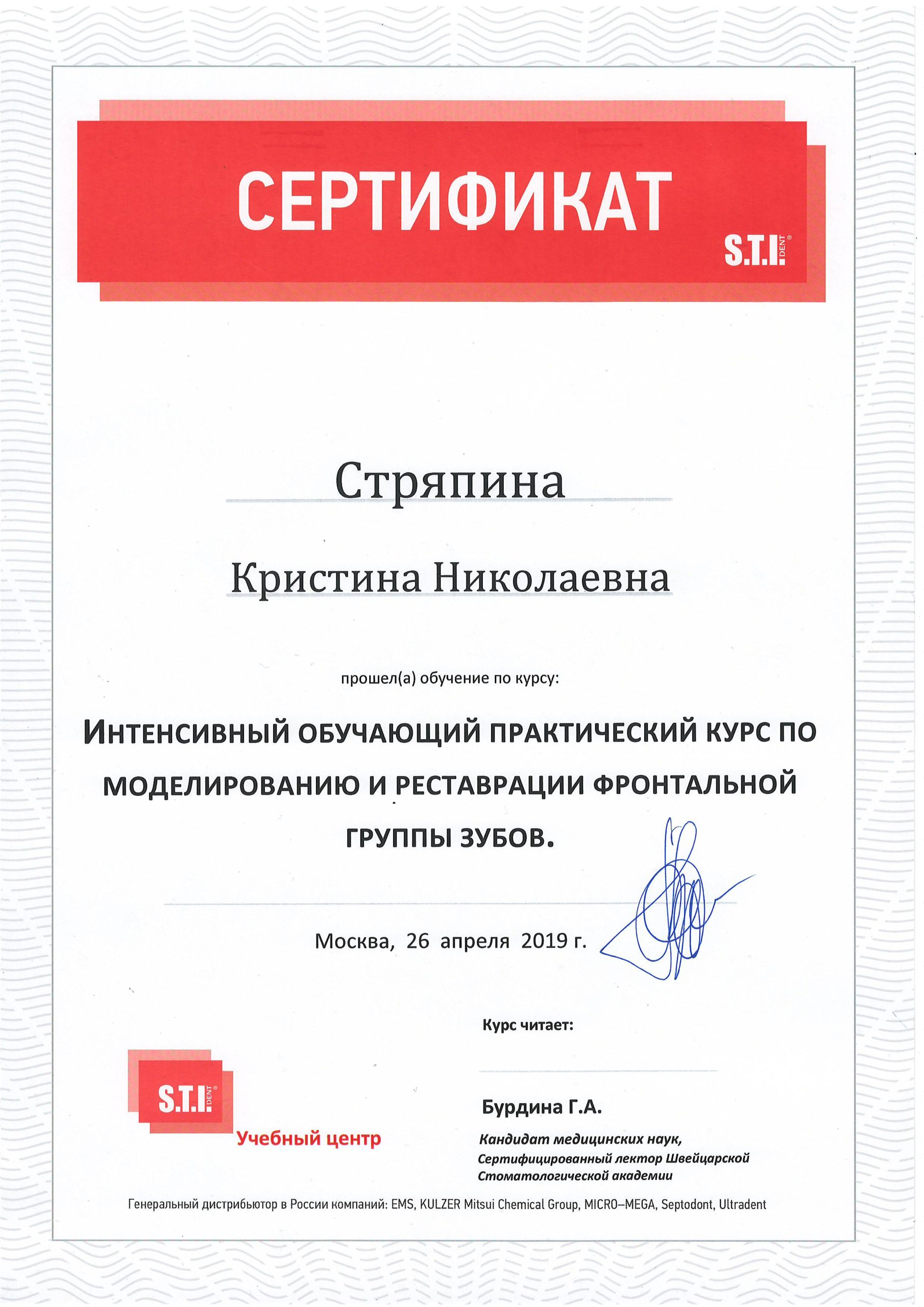 Сертификат Стряпиной Кристины