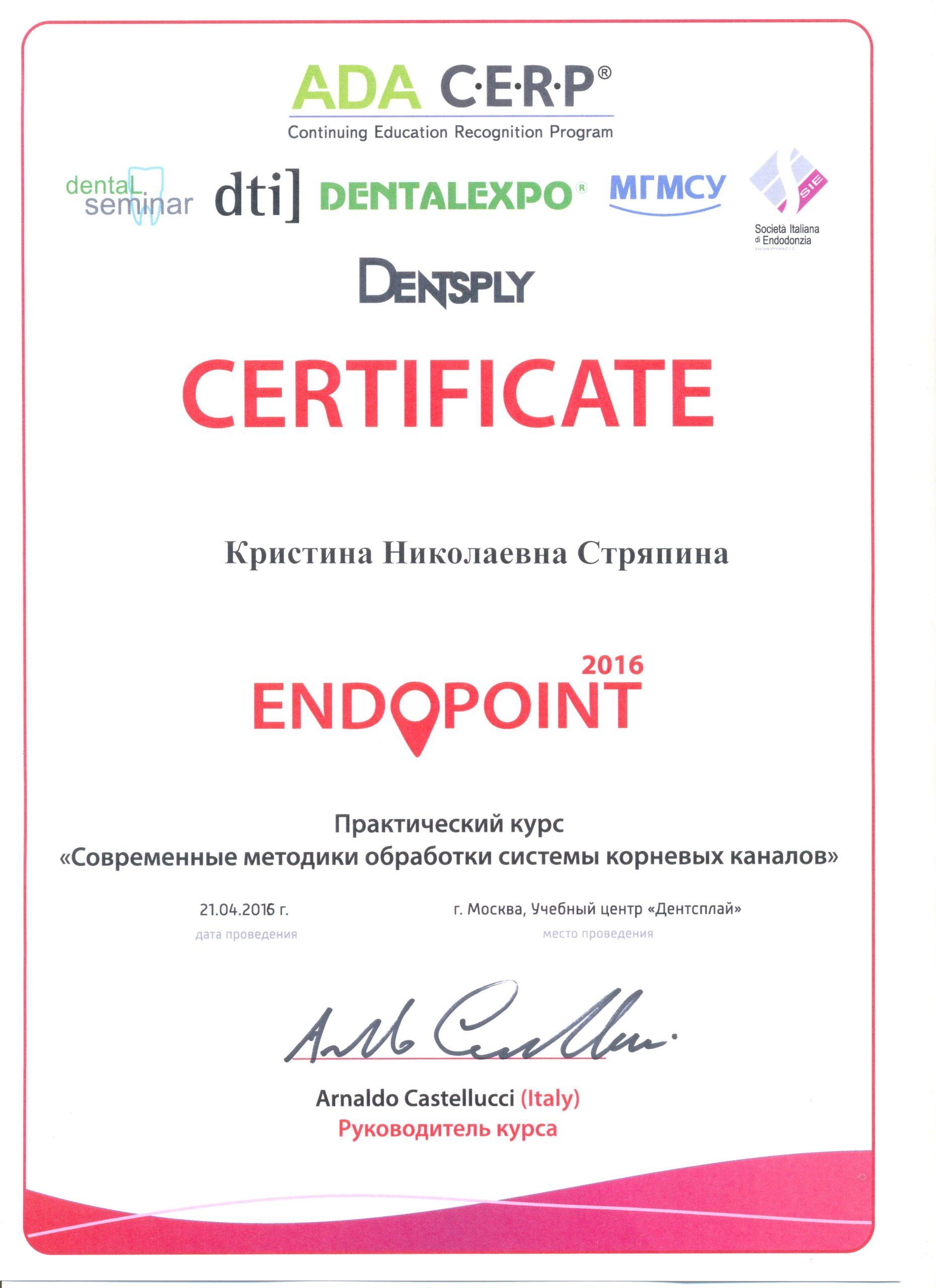 Сертификат Стряпиной Кристины (2016)