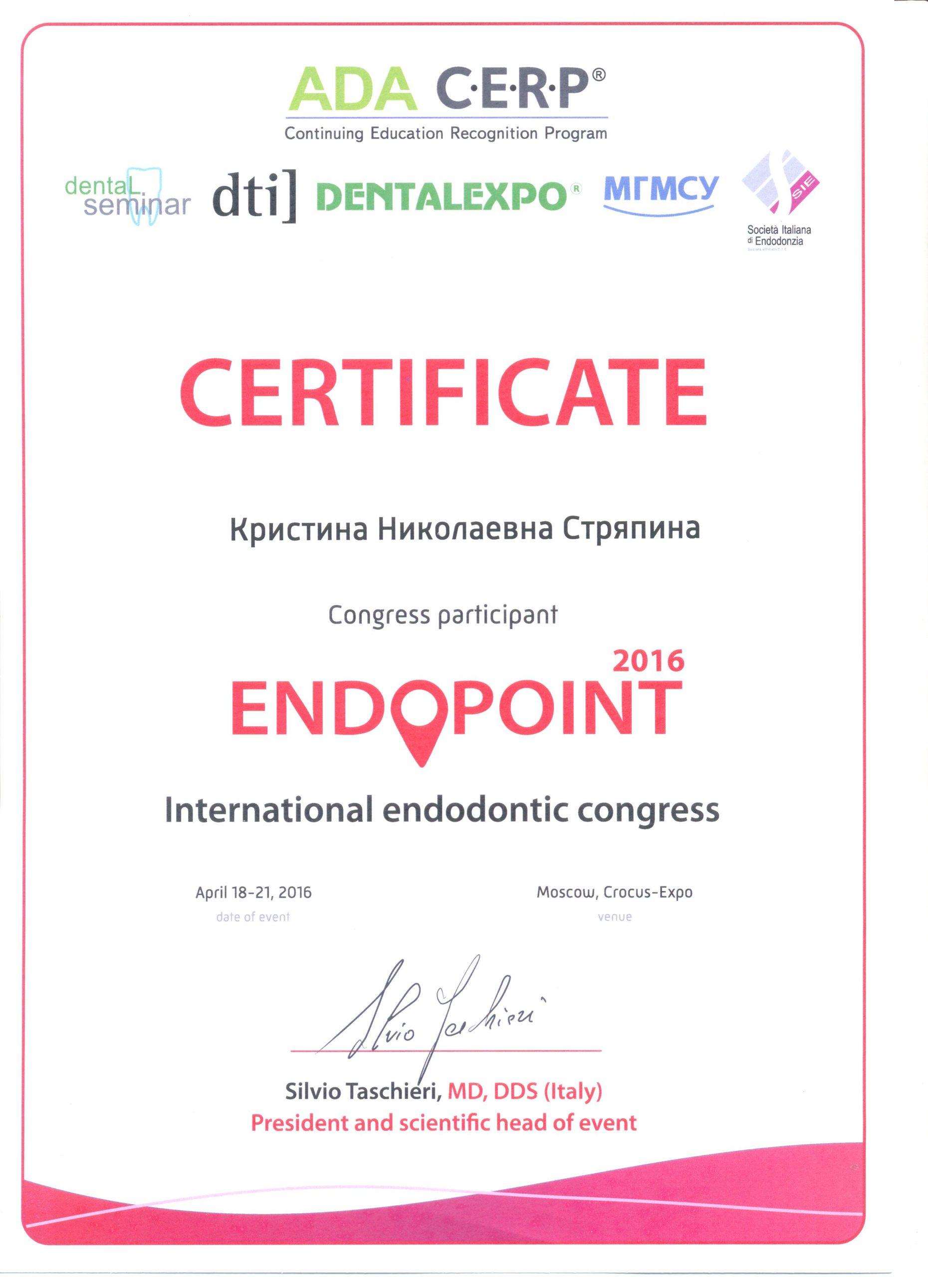 сертификат эндопоинт