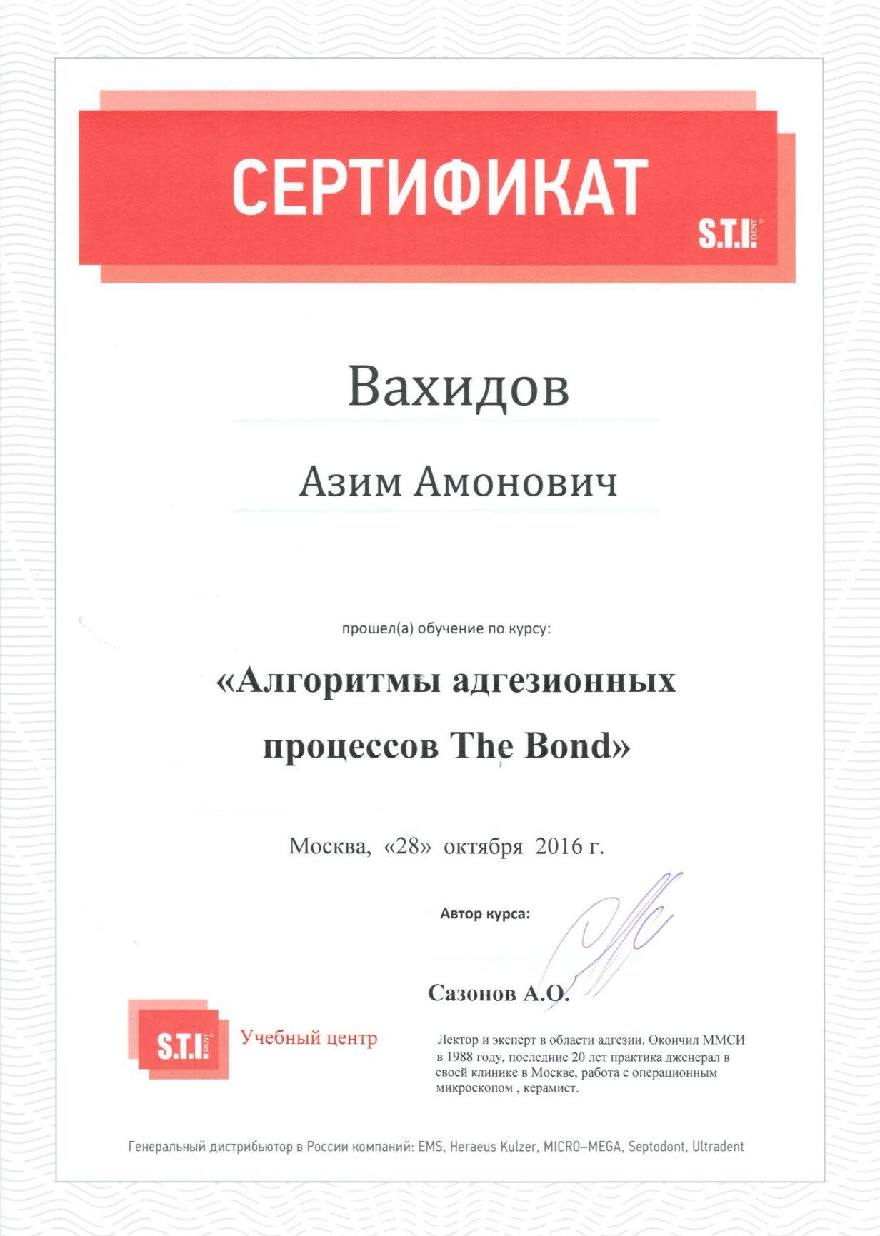 Сертификат Вахидов (2016)