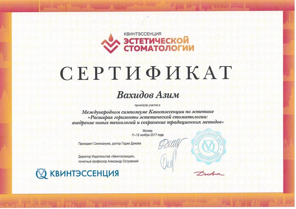 Сертификат Вахидов (2017)