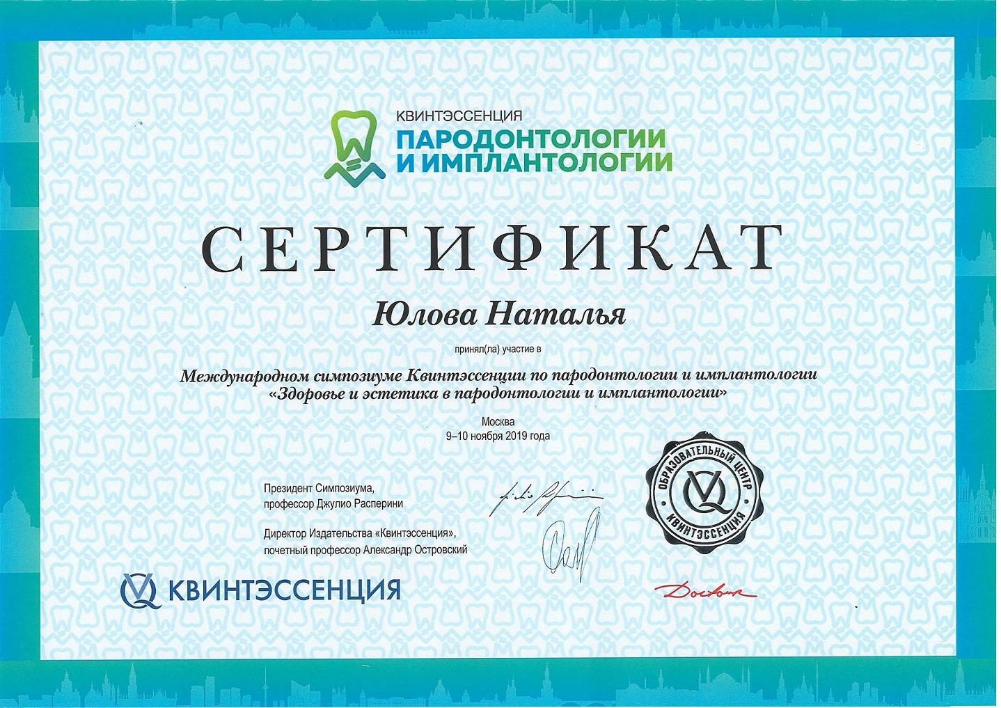 Сертификат Юлова (2019)