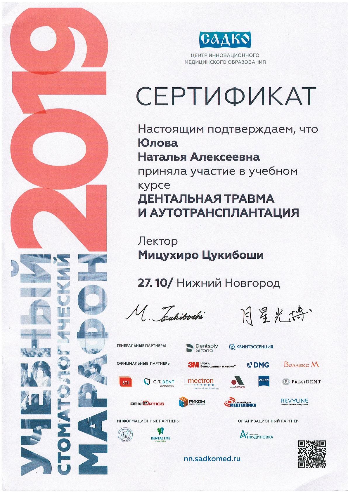 сертификат стоматолога Юловой октябрь