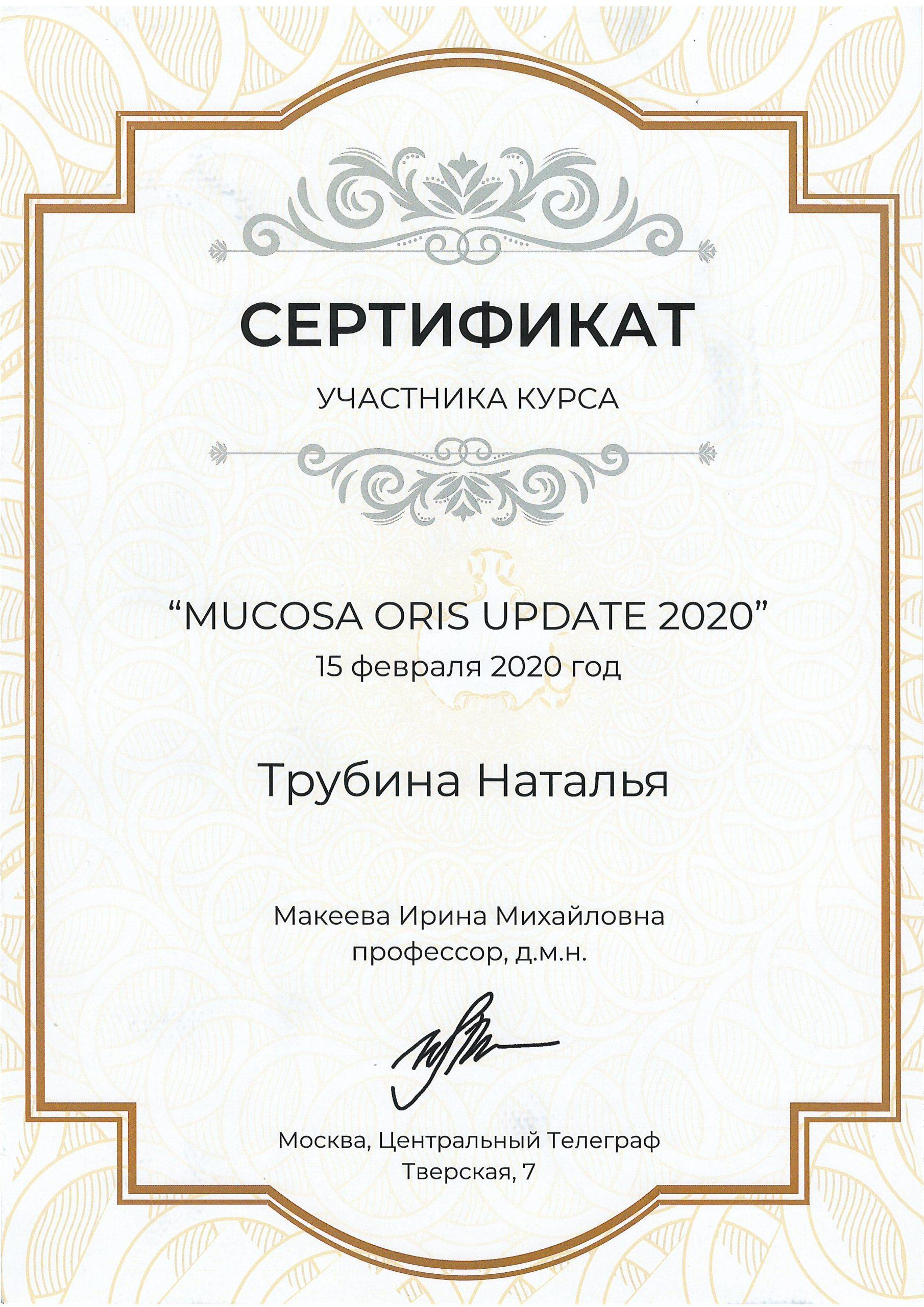 сертификат Трубина Наталья