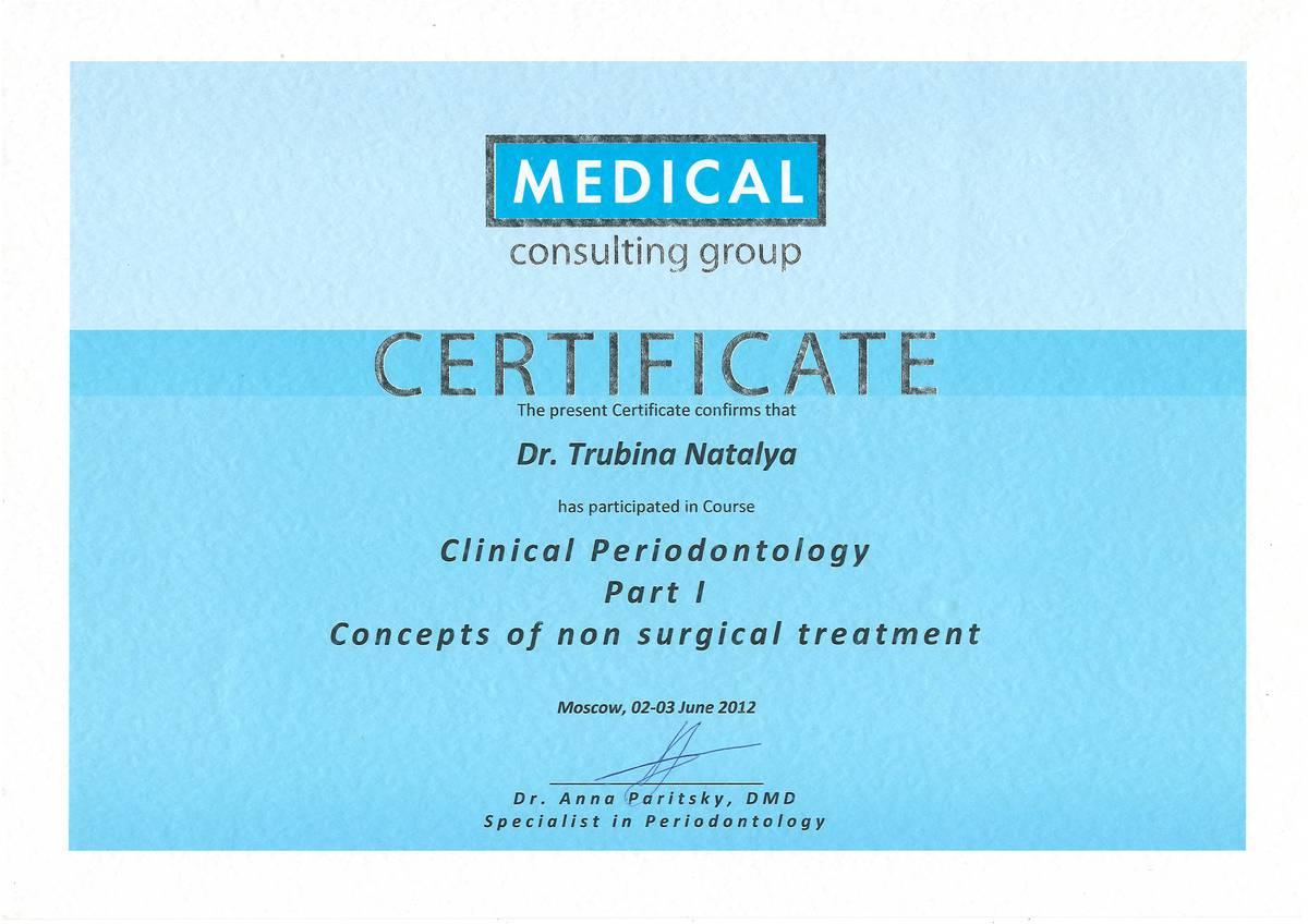 Сертификат Трубина (2012)