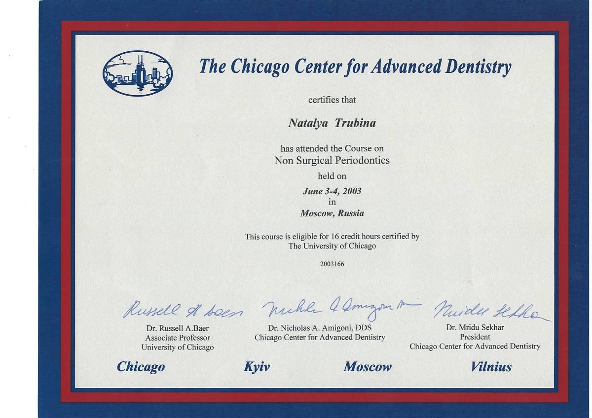 Сертификат Трубина (июнь)