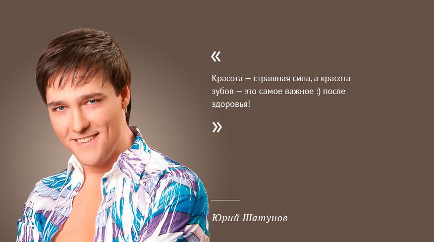 Стоматология отзыв от Юрия Шатунова