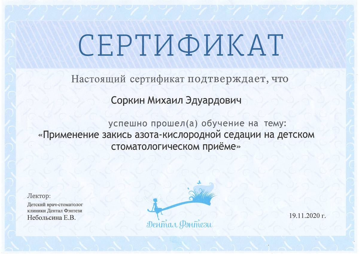 сертификат врача Соркина детская стоматология